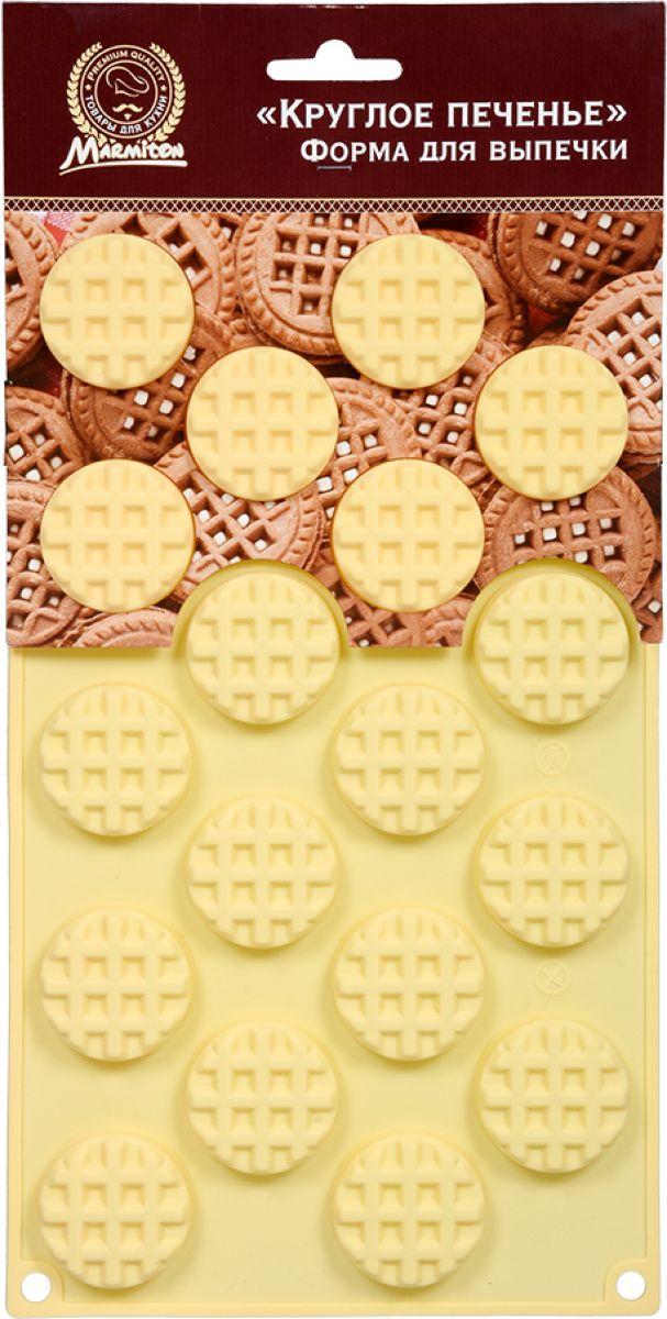 Форма для выпечки Marmiton Круглое печенье, силиконовая, 18 ячеек17120Форма для выпечки Marmiton выполненная из силиконав виде различных фигур будет отличным выбором для всехлюбителей печенья. Форма обладает естественнымиантипригарными свойствами. Неприлипающая поверхностьидеальна для духовки, морозильника, микроволновой печи иаэрогриля. Готовую выпечку или мармелад вынимать легко ипросто.С такой формой вы всегда сможете порадовать своихблизких оригинальным изделием.Материал устойчив к фруктовым кислотам, может бытьиспользован в духовках и микроволновых печах (выдерживаеттемпературу от 230°C до - 40°C). Можно мыть и сушить впосудомоечной машине.