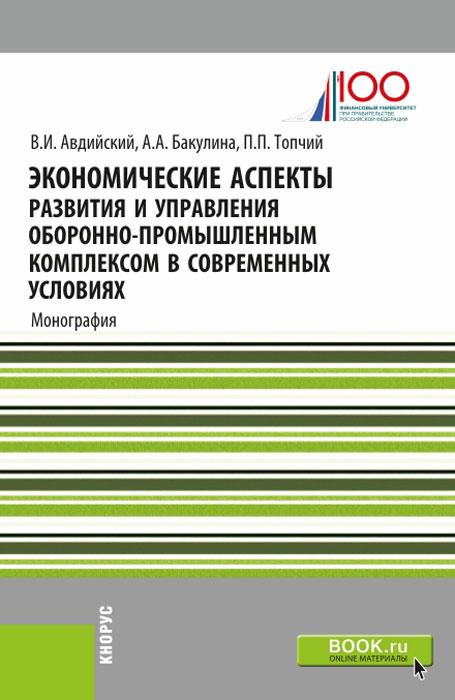 Экономические аспекты развития и управления оборонно-промышленным комплексом в современных условиях