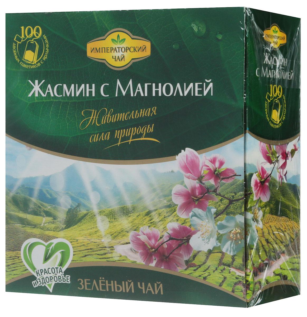 Императорский чай Жасмин и магнолия, 100 шт c lc006 100g 100% естественный самый свежий чай цветка жасмина органический зеленый чай здравствулте