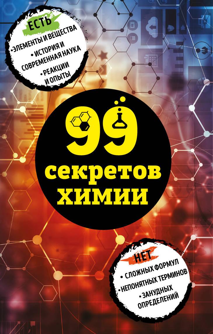А. В. Мартюшева 99 секретов химии