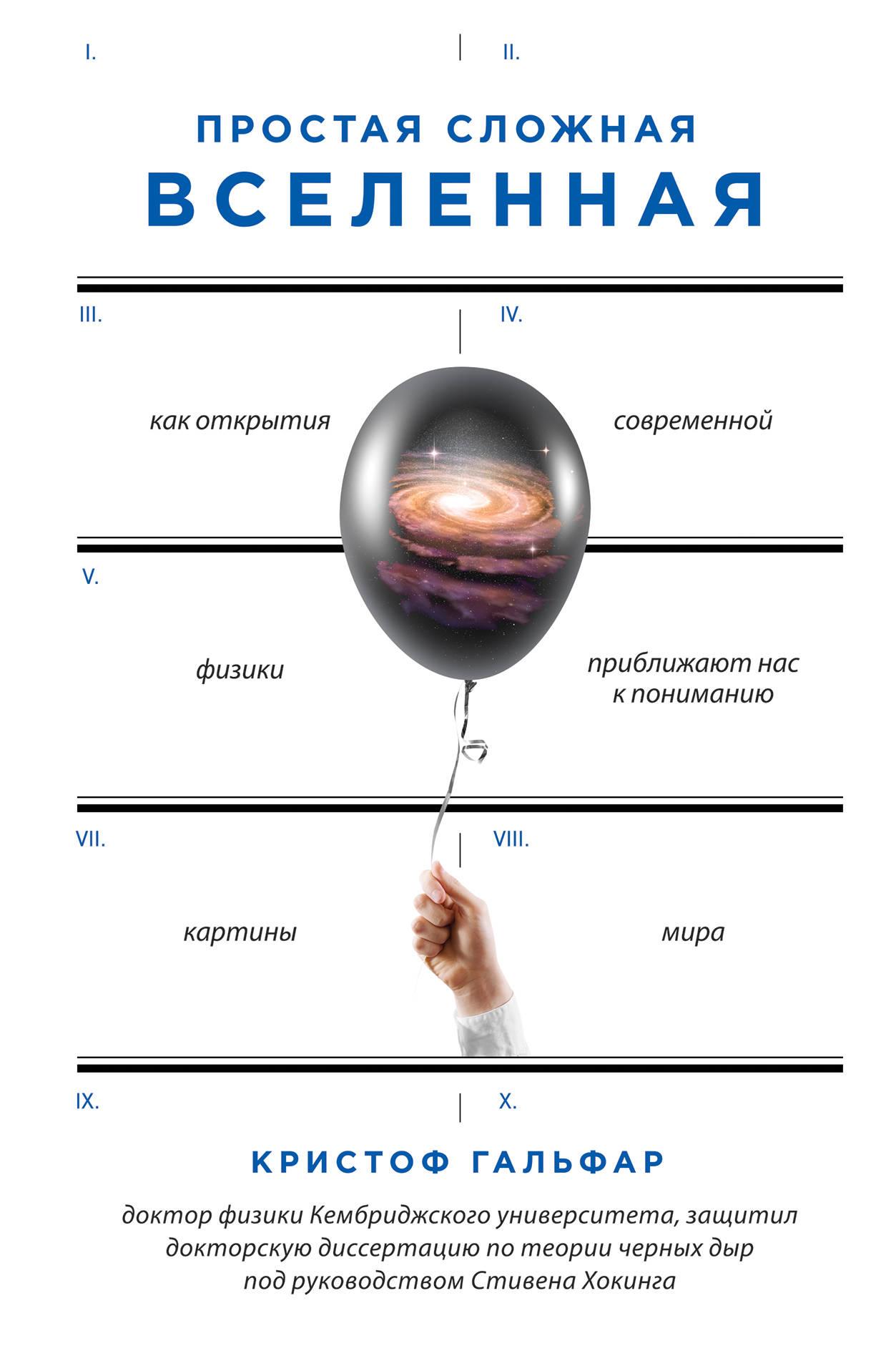 Zakazat.ru: Простая сложная Вселенная. Кристоф Гальфар