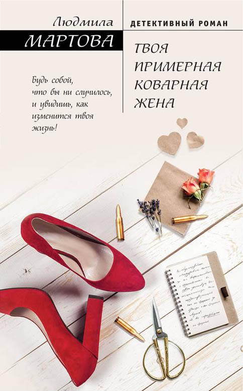 Людмила Мартова Твоя примерная коварная жена людмила мартова ключ от незапертой двери