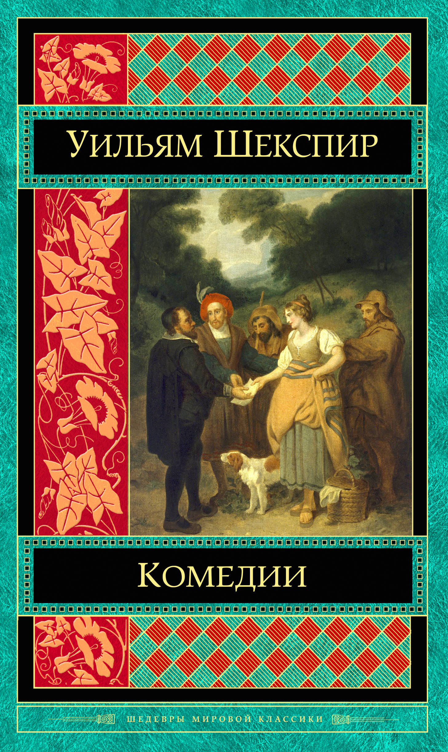 Уильям Шекспир Уильям Шекспир. Комедии уильям шекспир the shakespeare story book
