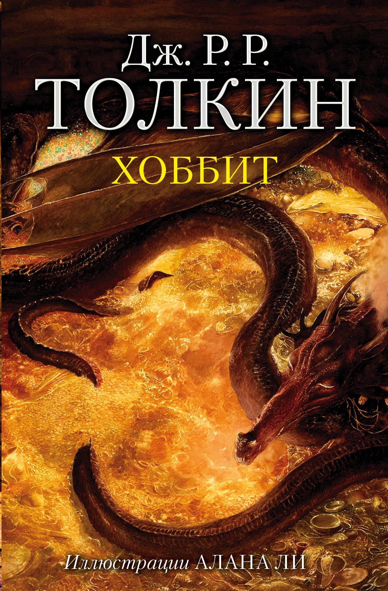 Дж. Р. Р. Толкин Хоббит джон р р толкин возвращение государя