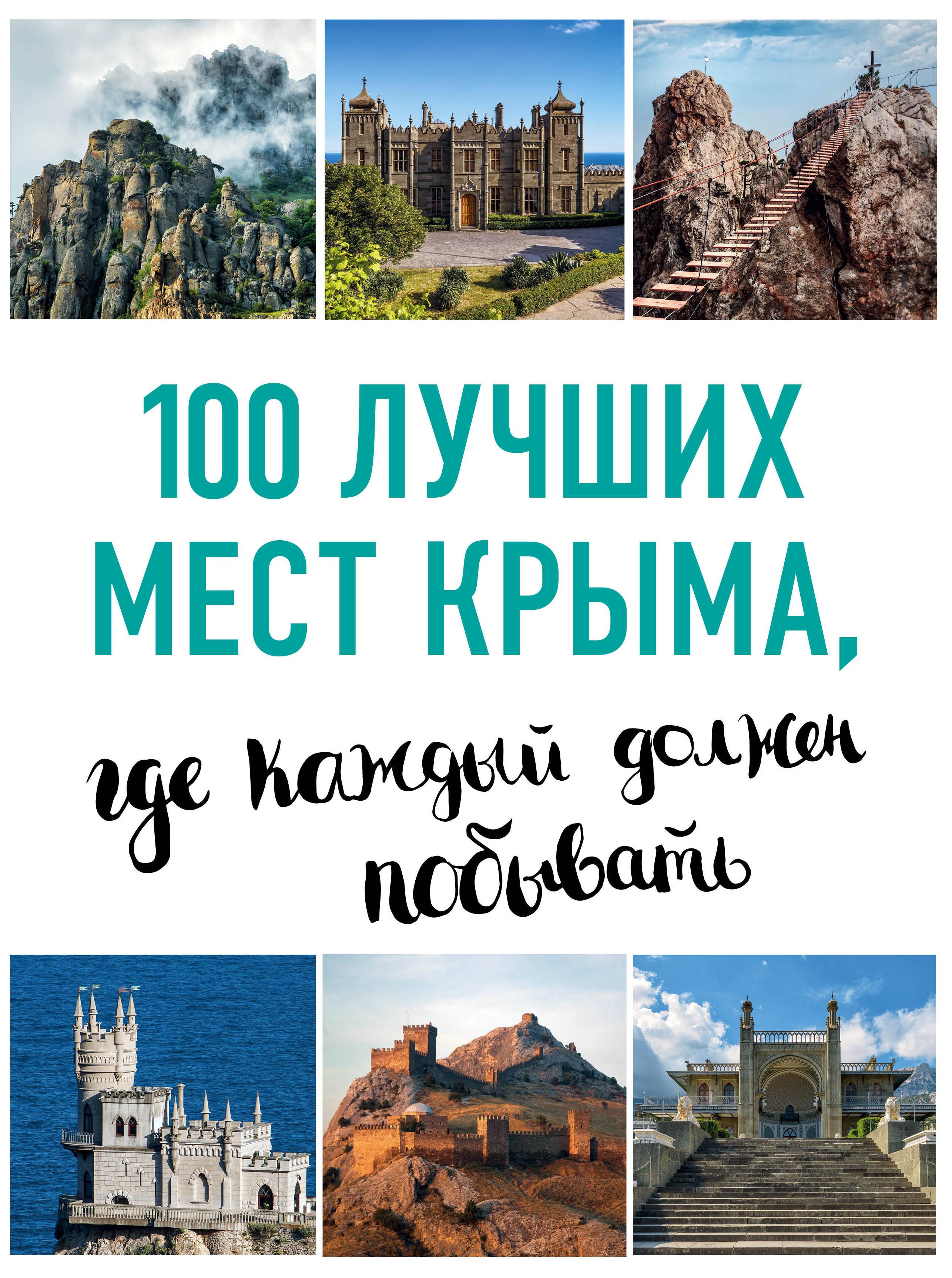 И. М. Слука 100 лучших мест Крыма, где каждый должен побывать юрий андрушкевич 100 мест которые должен увидеть каждый