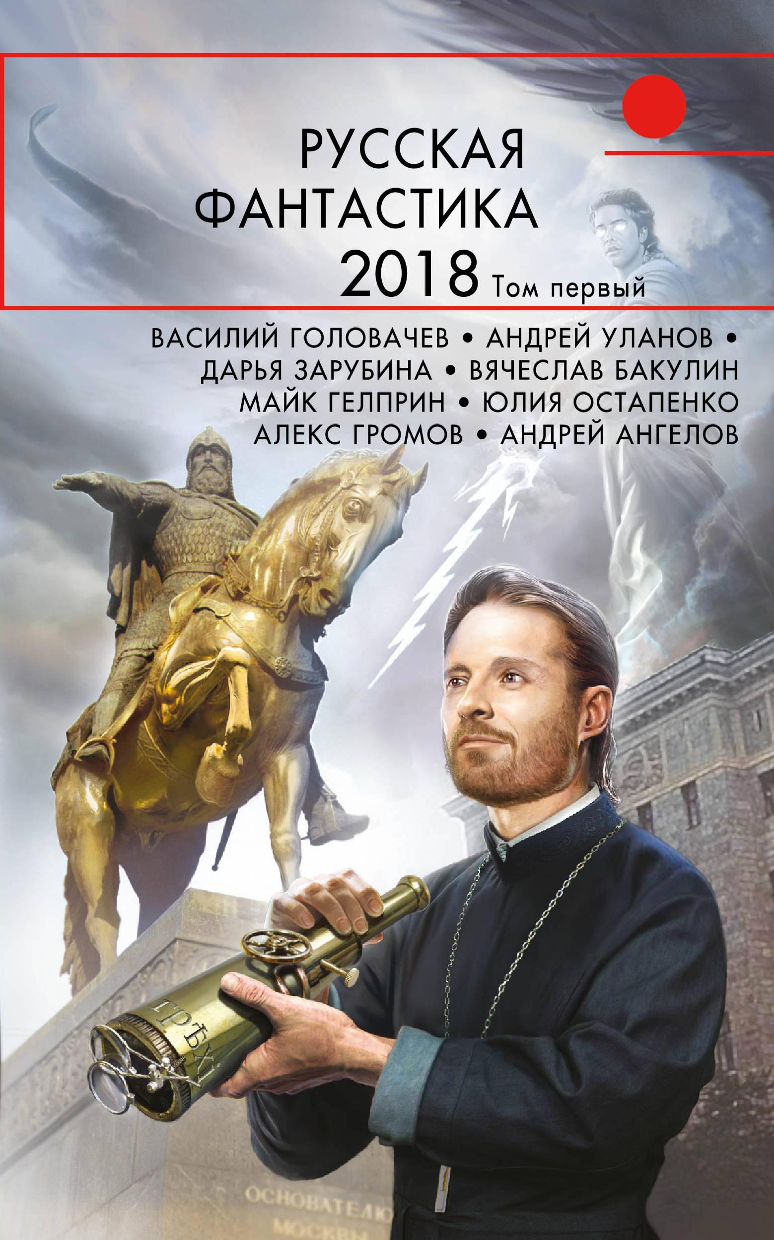 Обложка книги Русская фантастика-2018. Том 1
