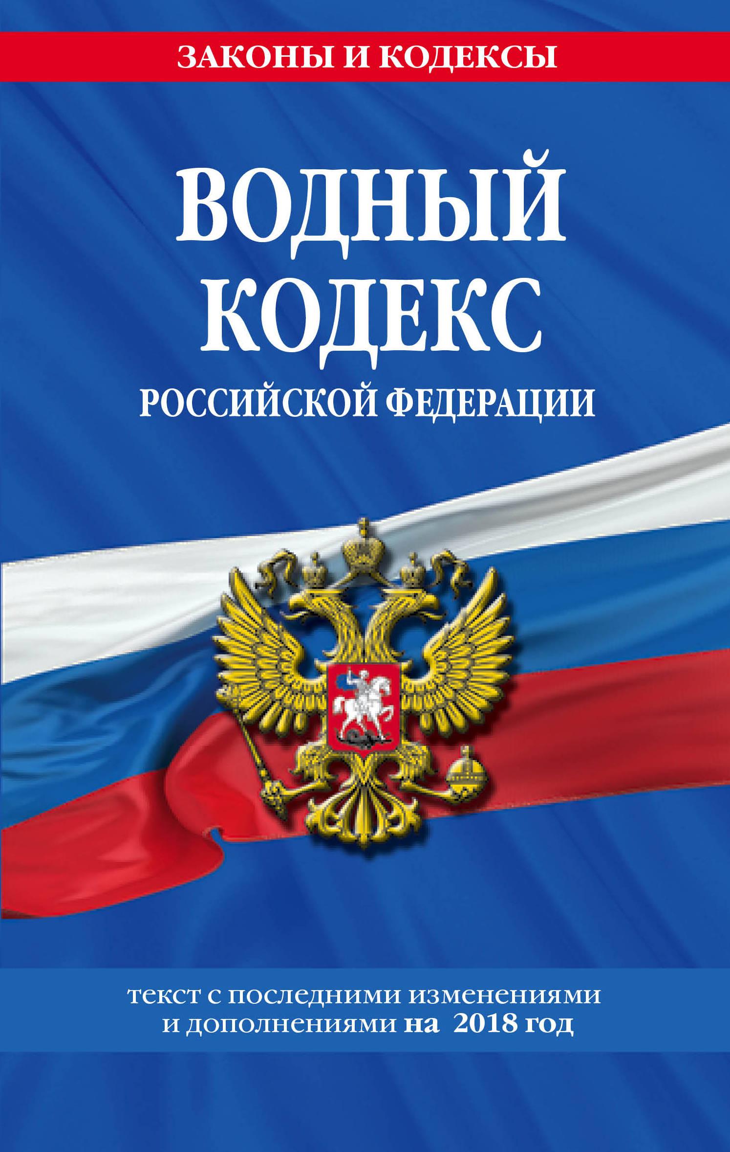 9785040921430 - Водный кодекс Российской Федерации - Книга