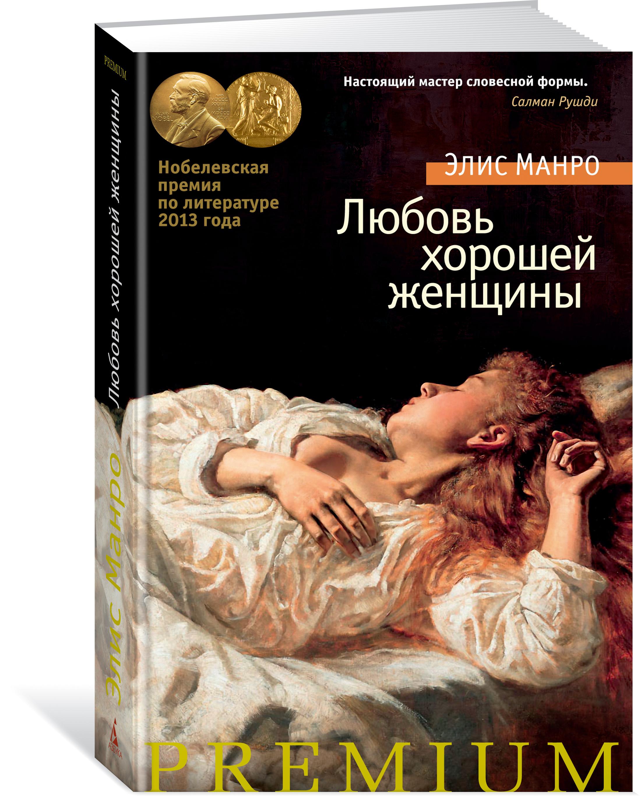 Zakazat.ru: Любовь хорошей женщины. Элис Манро