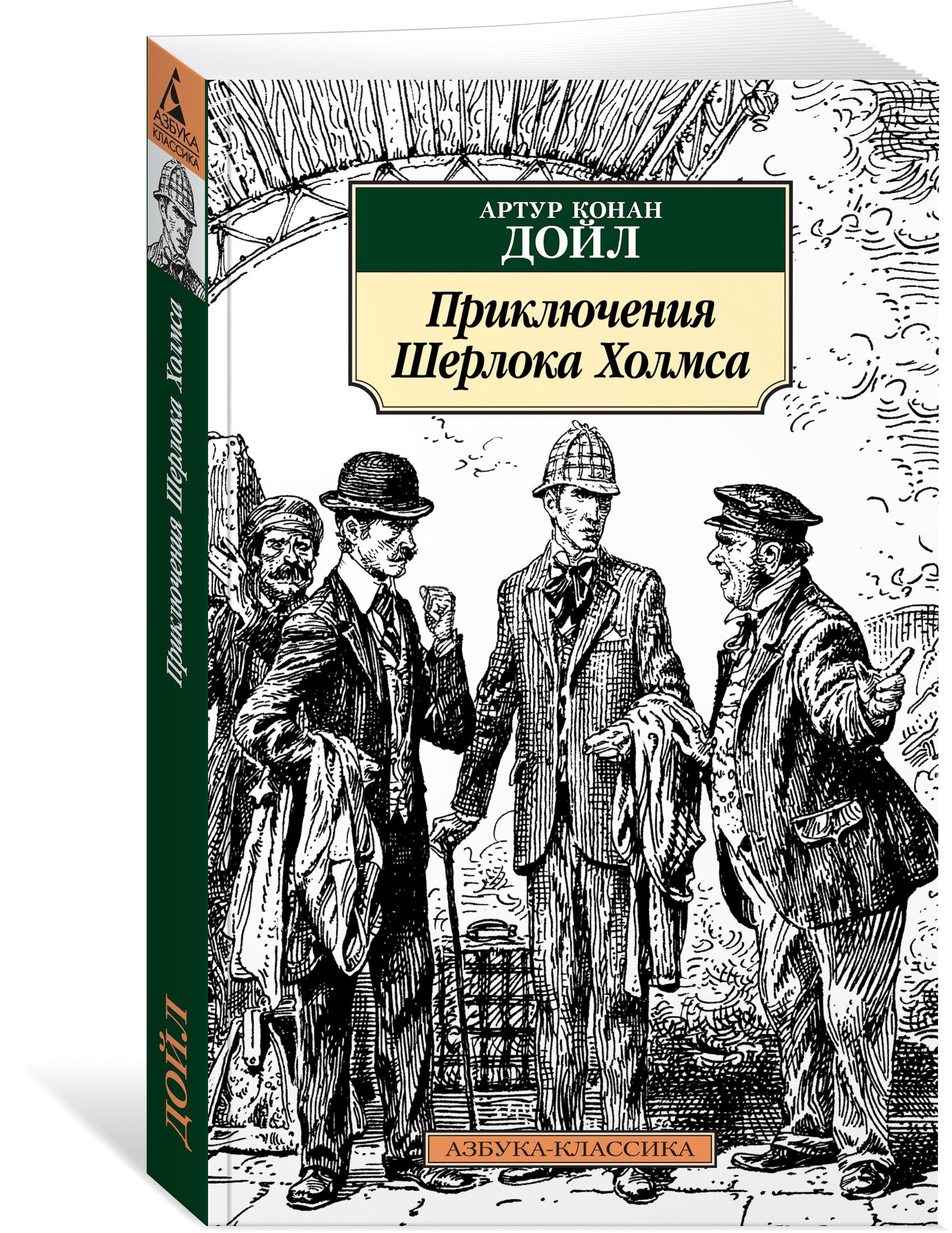 Артур Конан Дойл Приключения Шерлока Холмса дойл а к все приключения шерлока холмса