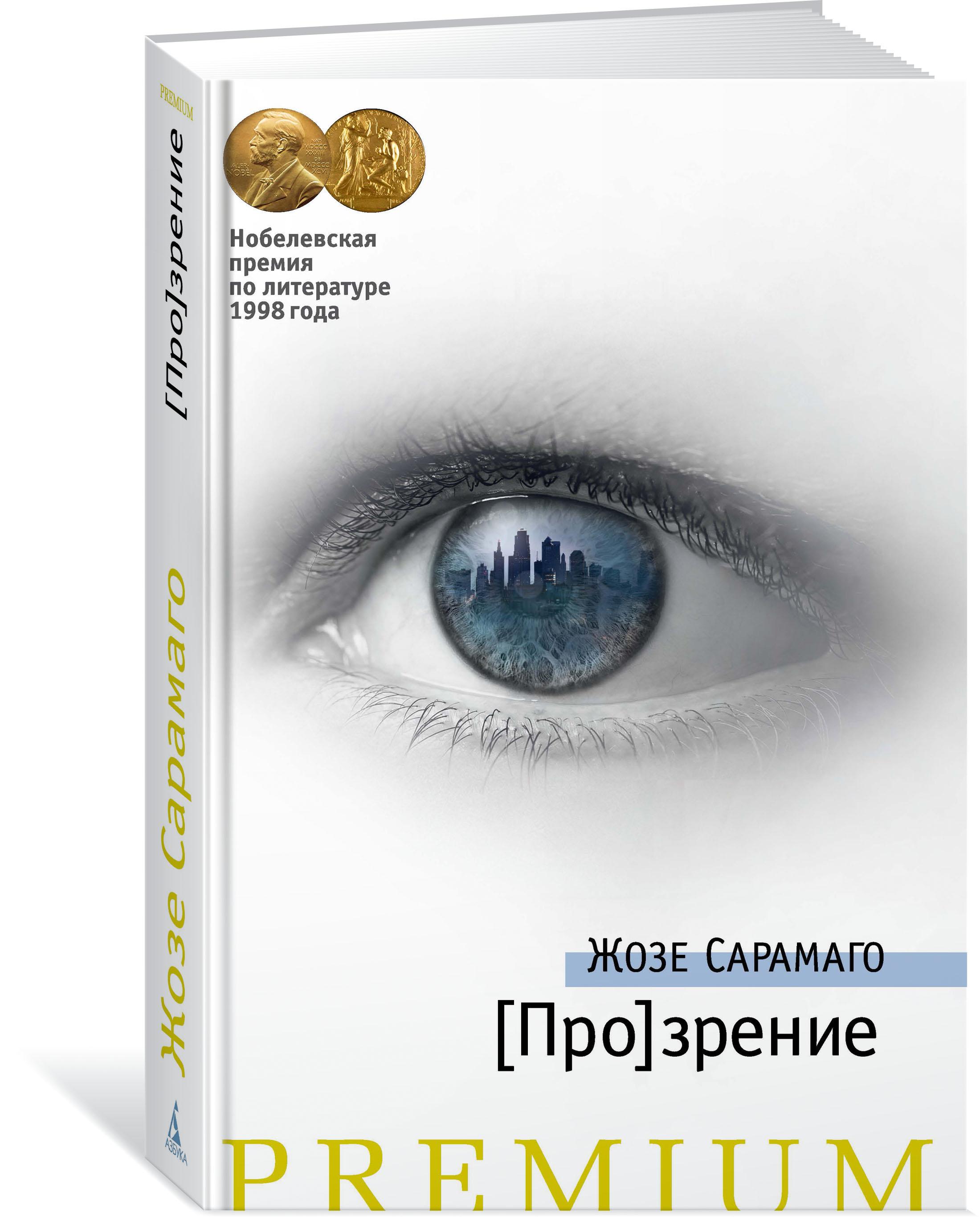 Zakazat.ru: [Про]зрение. Жозе Сарамаго