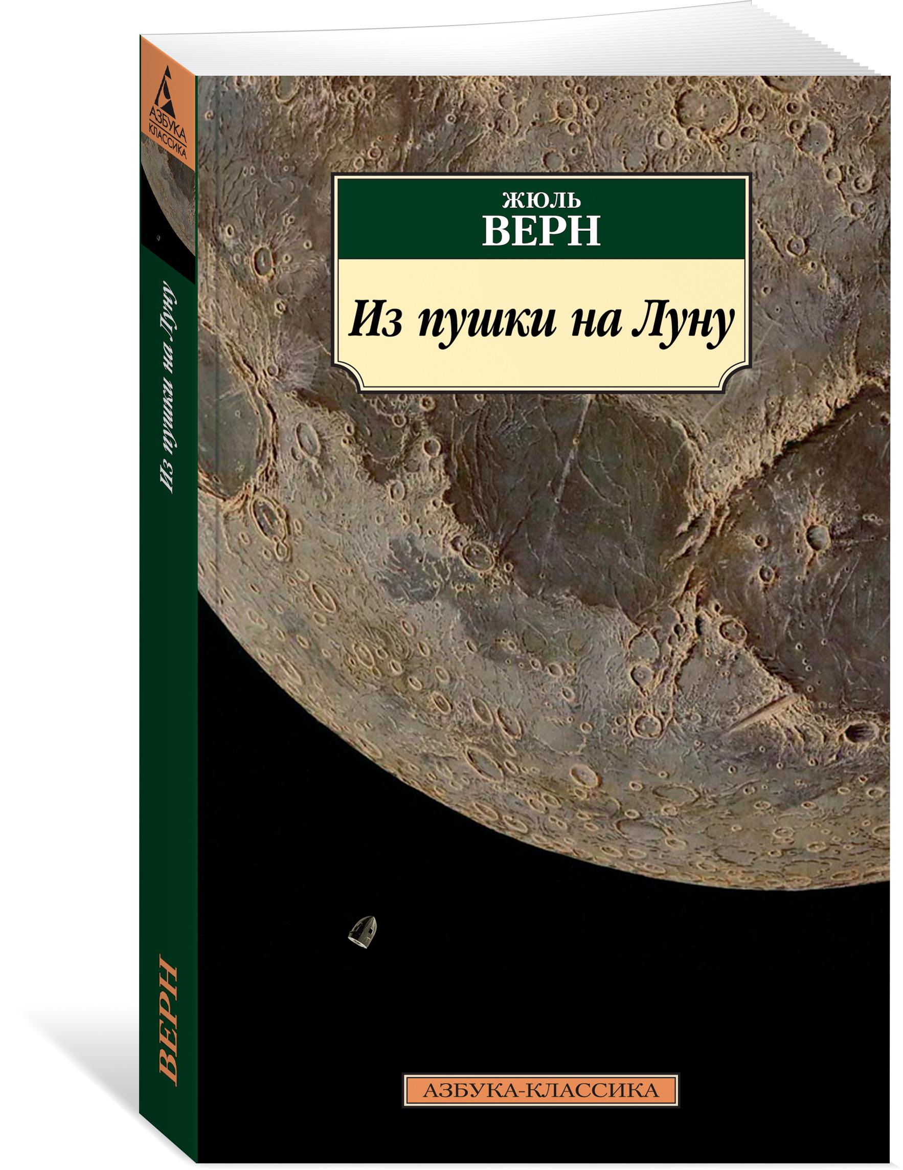 Жюль Верн Из пушки на Луну ISBN: 978-5-389-14100-1 жюль верн север против юга сквозь блокаду