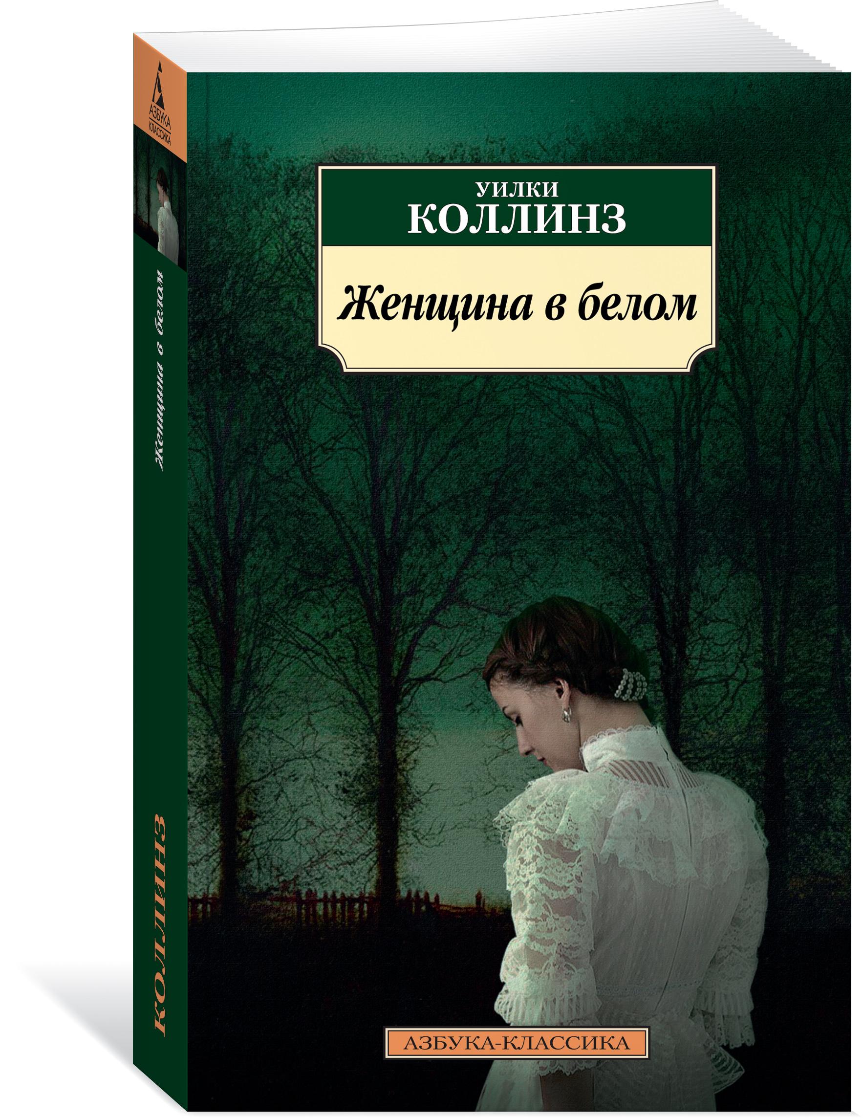 Уильям У. Коллинз Женщина в белом