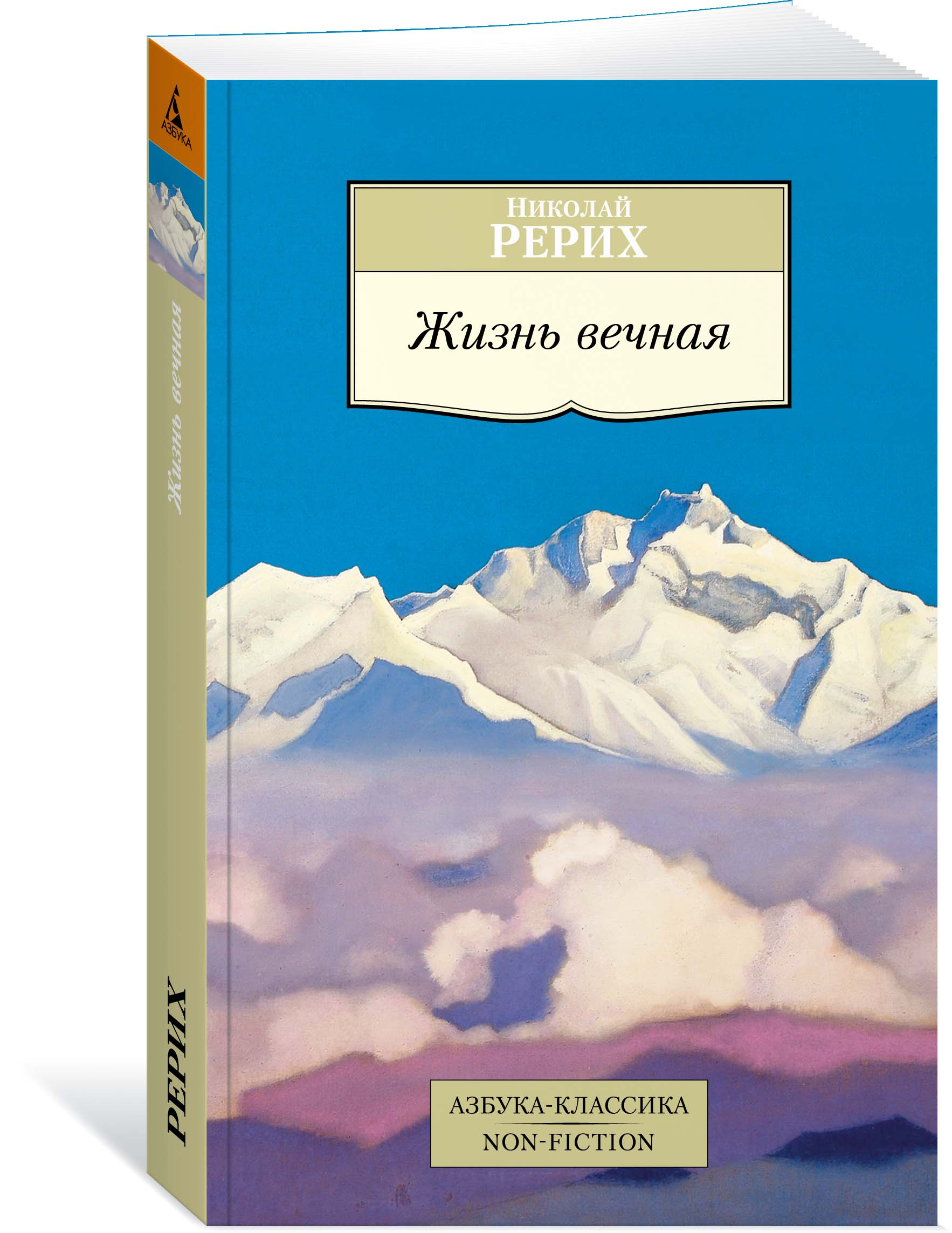 Жизнь вечная. Николай Рерих