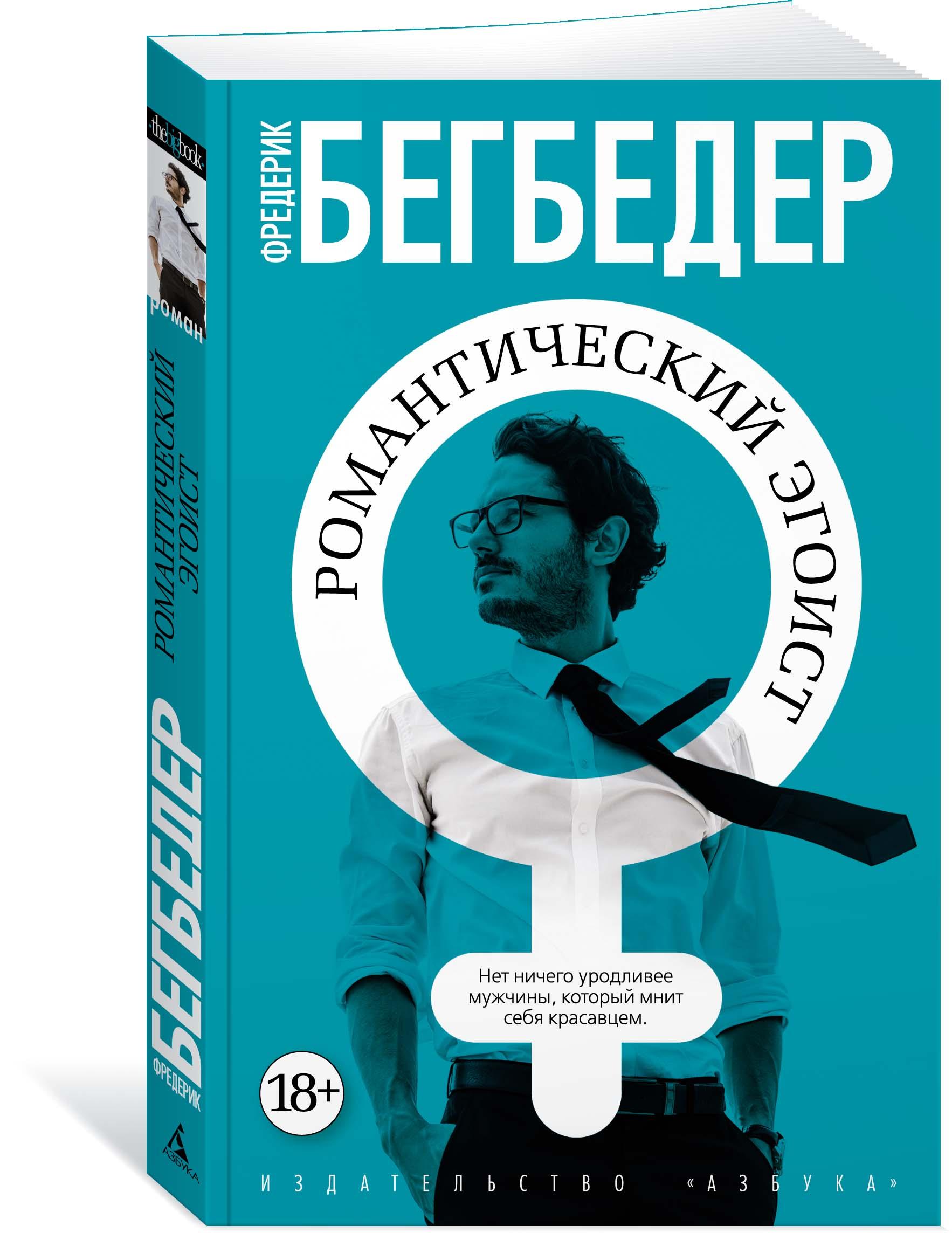 Фредерик Бегбедер Романтический эгоист иностранка романтический эгоист page 3