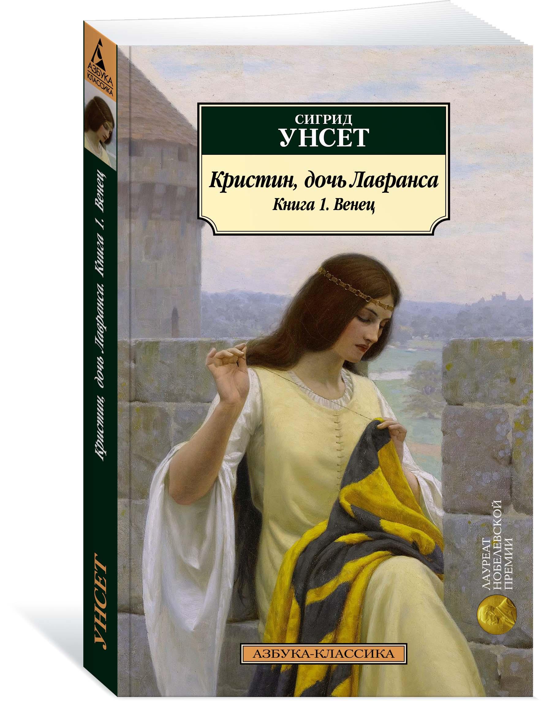 Кристин, дочь Лавранса. Книга 1. Венец