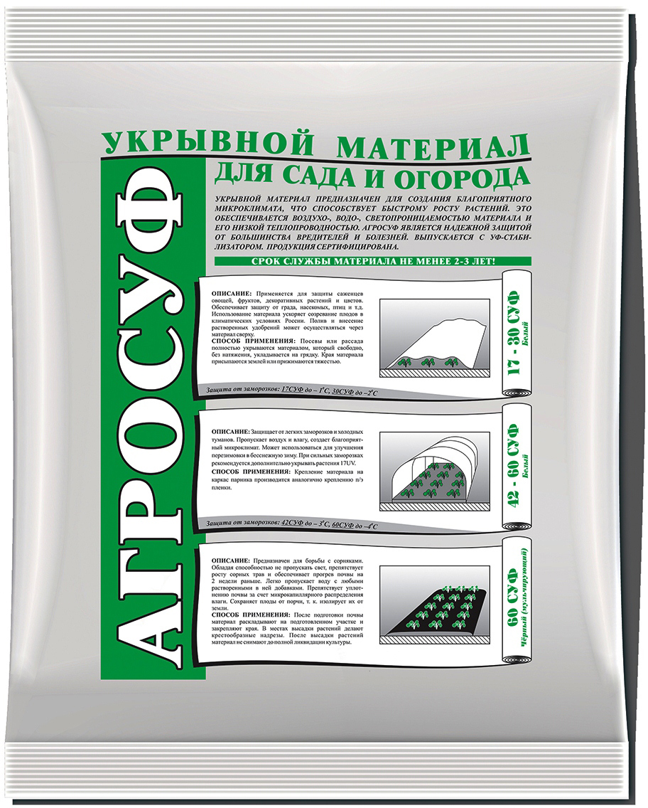 """Укрывной материал """"АгроСуф"""" применяется для укрытия теплиц. Защищает от вымерзания саженцев, кустов и деревьев в зимний период. Материал проницаем для воды и воздуха; защищает растения от легких ночных заморозков (до -3°С) и холодных туманов. Полотно создает благоприятный микроклимат и увеличивает период вегетации растений. Материал имеет высокую прочность."""