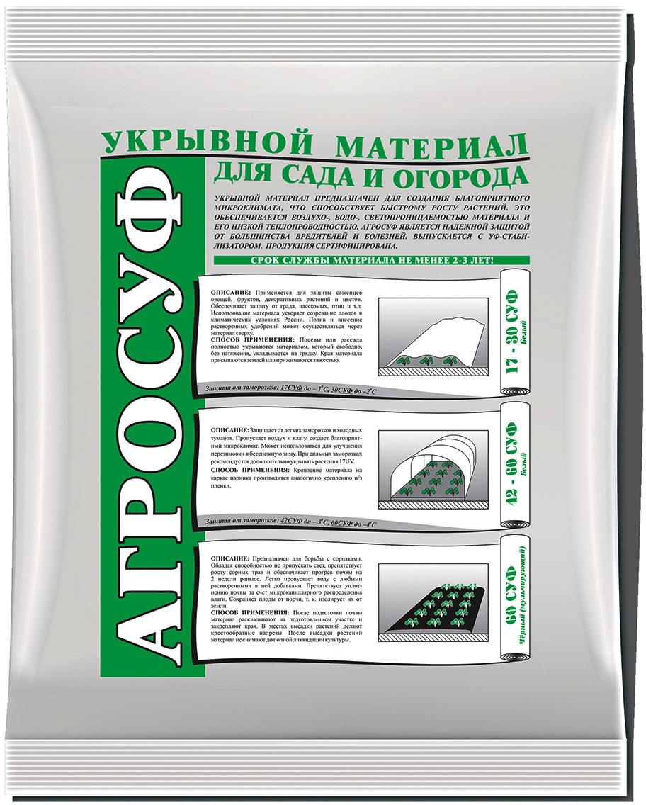 Укрывной материал АгроСуф для сада и огорода, цвет: черный, 60 г, 4,2 х 10 м845АгроСуф 60 гр. черный предназначен для защиты от сорняков (мульчирования). Легко пропускает воздух и воду, а также водорастворимые удобрения. При поливе грядки не происходит уплотнения почвы за счет микрокапиллярного распределения влаги. Материал препятствует росту сорняков. В весенний период почва покрытая черным материалом прогревается на 2 недели раньше. Изолируя плоды и ягоды от земли, укрывной материал препятствует образованию гнили и уменьшает воздействие насекомых-вредителей; улучшает перезимовку корней растений как в снежную, так и в бесснежную зиму.