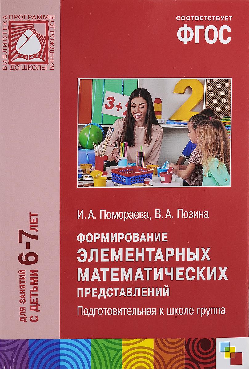 Формирование элементарных математических представлений. Подготовительная к школе группа. Для занятий с детьми 6-7 лет