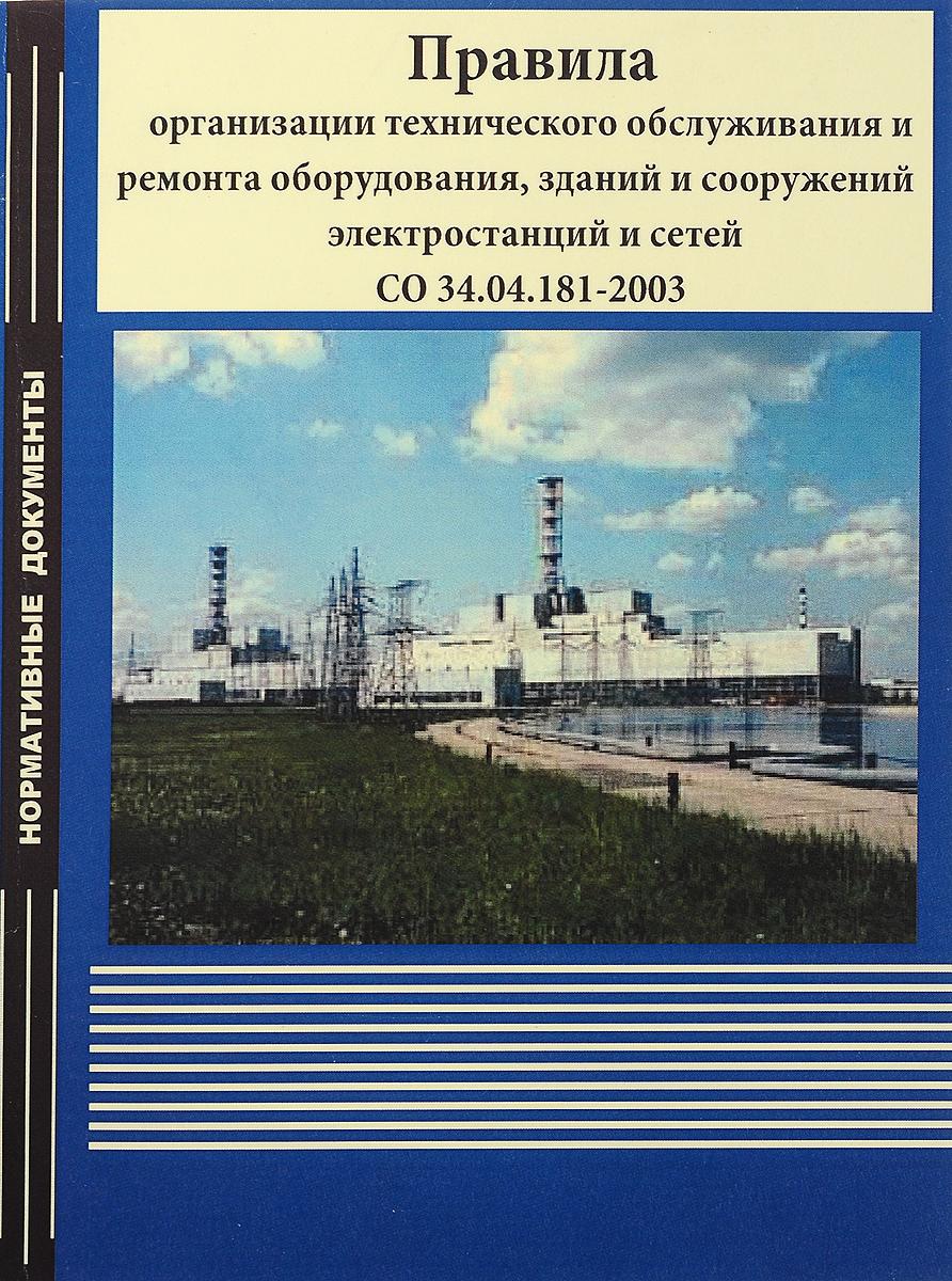 Правила организации технического обслуживания и ремонта оборудования, зданий и сооружений электростанций и сетей СО 34.04.181-2003