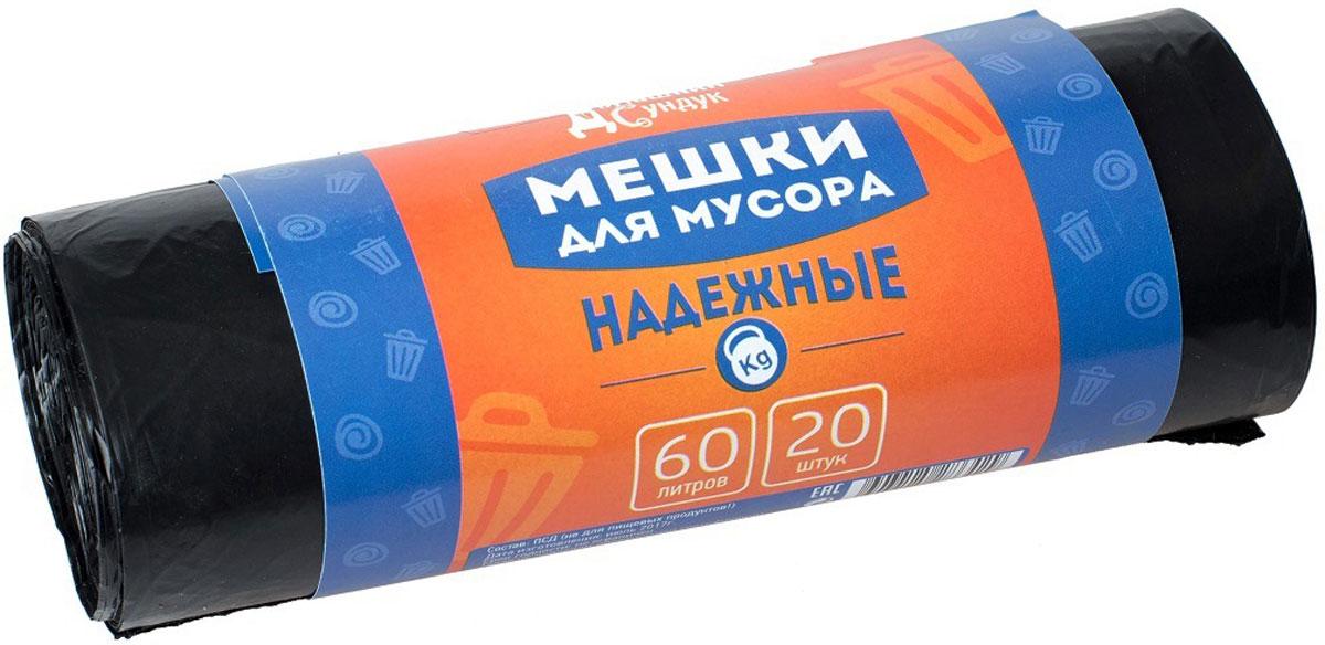 Мешки для мусора Домашний Сундук, надежные, цвет: черный, 60 л, 20 шт пакеты д мусора премиум повышенной прочности 30л в пластах 20 шт 930984