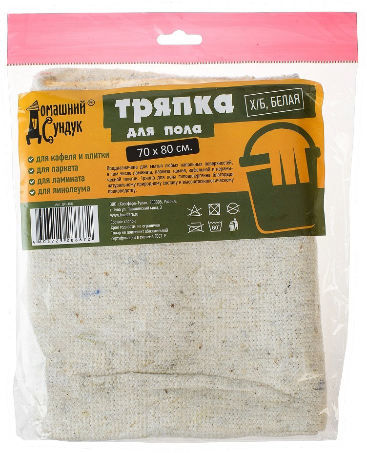 Тряпка для пола Домашний Сундук, цвет: белый, 70 х 80 см коврик домашний sunstep цвет кремовый 120 х 170 х 4 см