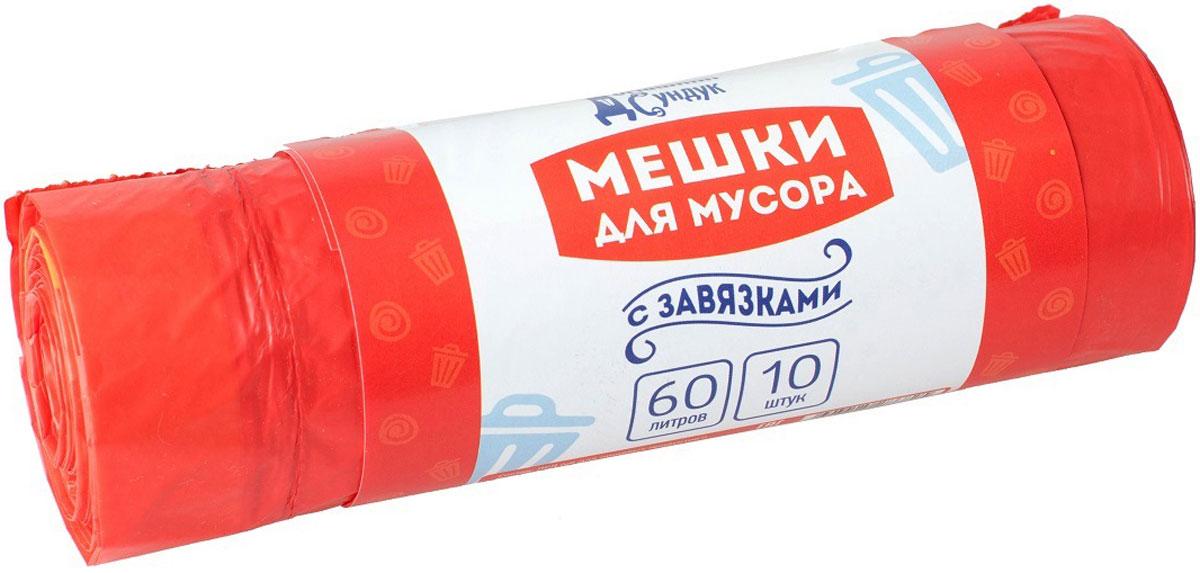 Мешки для мусора Домашний Сундук, с завязками, цвет: красный, 60 л, 10 шт мешки для мусора лайма медицинские класс г цвет черный 100 л 50 шт