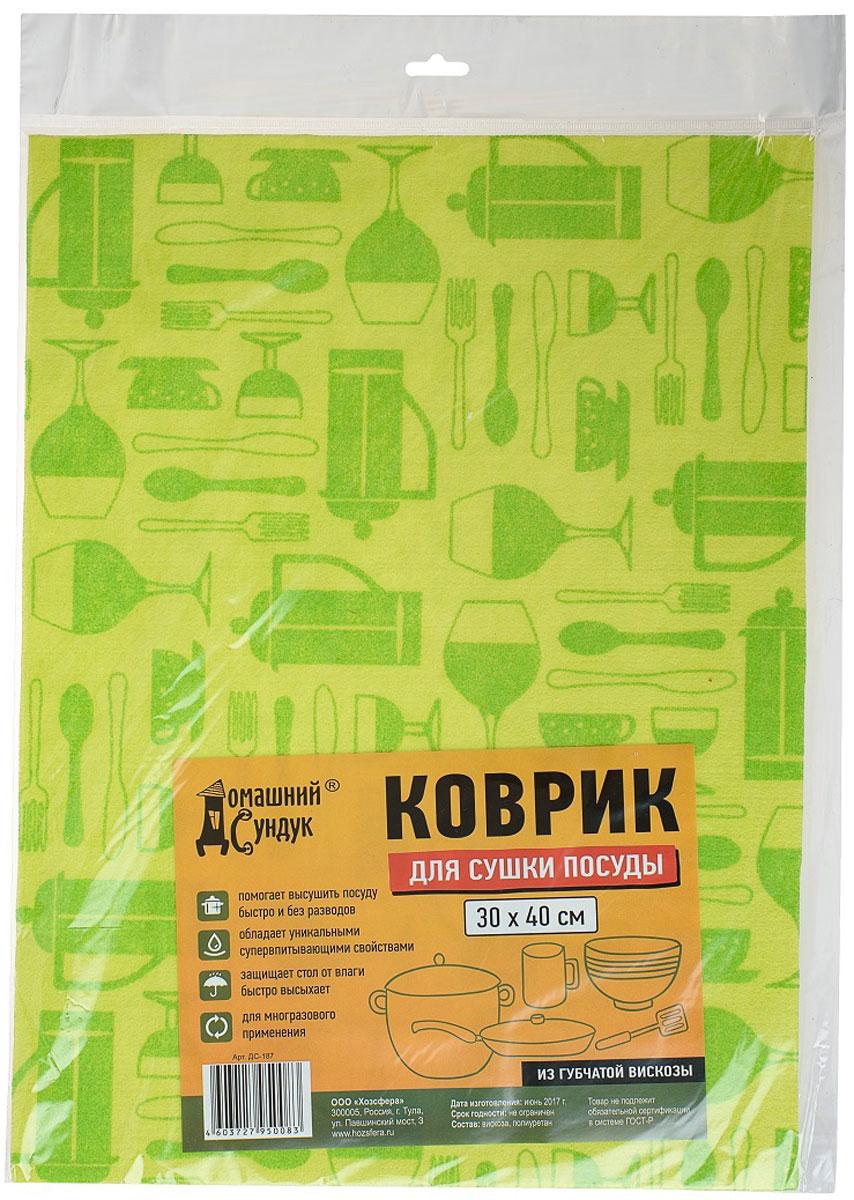 Коврик для сушки посуды Домашний Сундук, цвет: зеленый, 30 х 40 смДС-187Коврик Домашний Сундук предназначен для сушки предметов кухонной утвари. Изготовлен из губчатой вискозы. Благодаря такому составу, процесс сушки происходит быстро и качественно. При загрязнении коврик достаточно постирать, и он полностью восстановит свои свойства. Размер коврика: 30 см х 40 см.