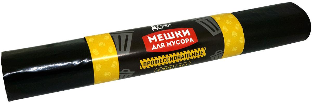 Мешки для мусора Домашний Сундук, профессиональные, цвет: черный, 120 л, 10 шт пакеты д мусора премиум повышенной прочности 30л в пластах 20 шт 930984