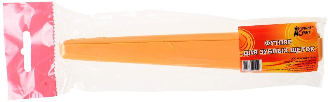 """Защитный футляр """"Домашний Сундук"""", изготовленный из прочного пластика, предназначен для сохранения в чистоте зубной щетки во время путешествий. Футляр имеет универсальную форму, которая подойдет для щеток любой конфигурации."""