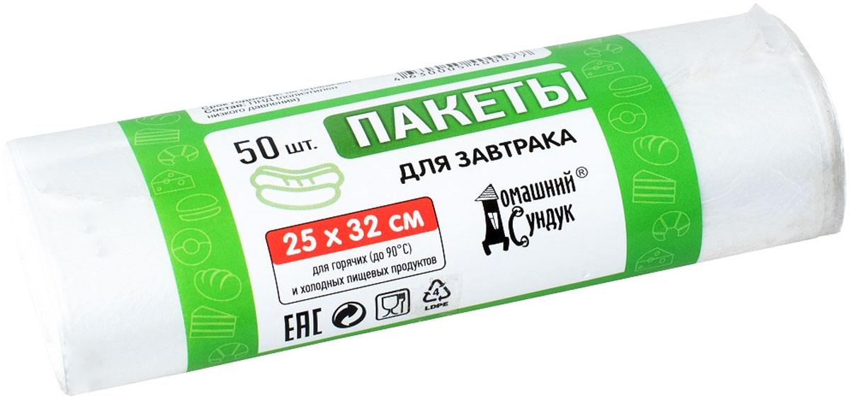 Пакеты для завтраков Домашний Сундук, цвет: прозрачный, 25 х 32 см, 50 шт пакет для хранения продуктов prolang с застежкой зиплок 18 х 25 см 15 шт