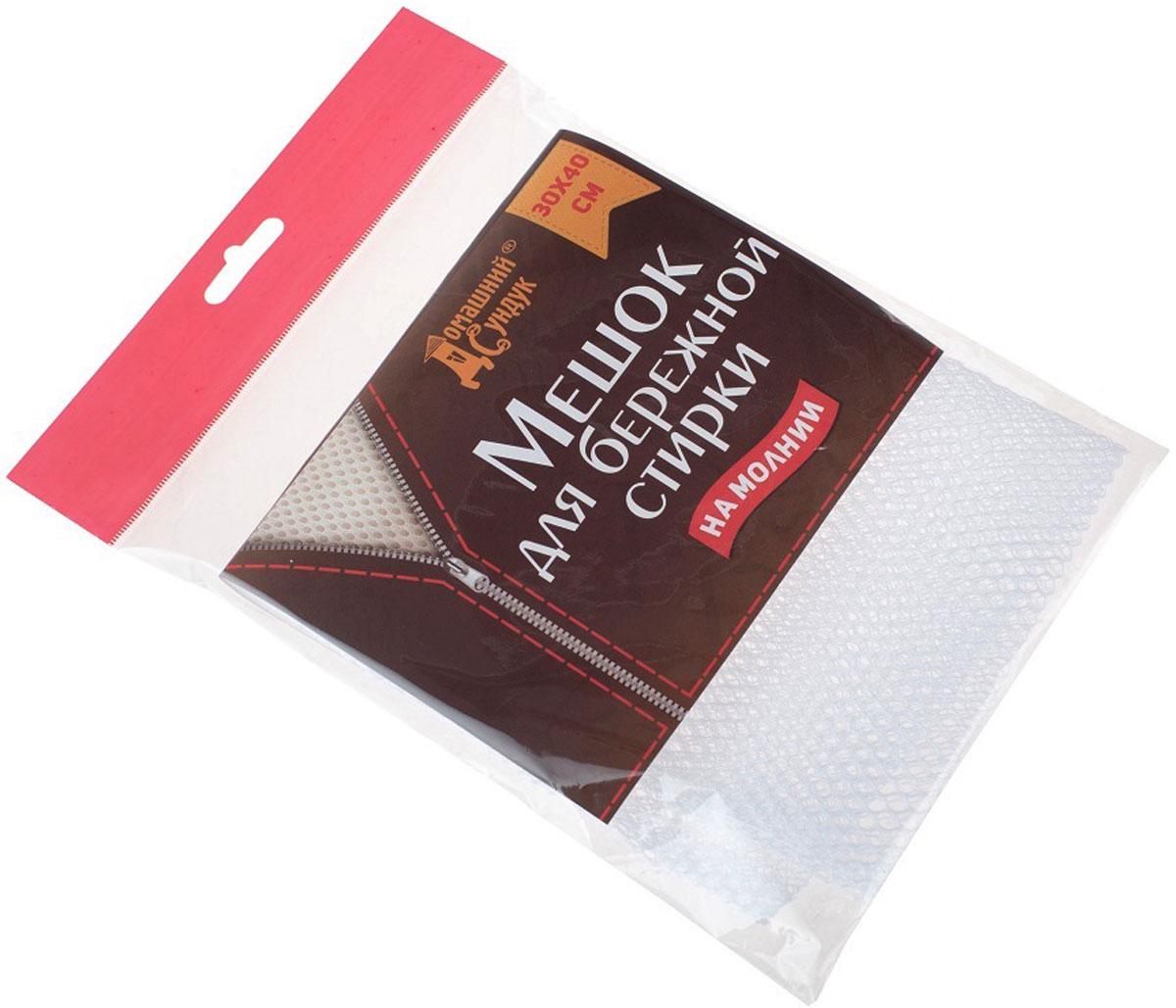 Мешок для стирки Домашний Сундук, цвет: белый, 30 х 40 смДС-85Мешок для стирки Домашний Сундук защищает тонкие ткани от повреждения, помогает сохранить форму деликатного белья, а также исключает попадание мелких предметов и детских вещей во внутренние части стиральной машины. Мешок предназначен для белья весом до 1 кг. Способ применения: Сложите в мешок подготовленное для стирки белье, застегните застежку-молнию и положите его в стиральную машину. Включите программу стирки и дайте машине полностью ее выполнить. Для более качественной стирки не рекомендуется заполнять мешок более чем на три четверти его объема.Размер мешка для стирки: 30 см х 40 см.