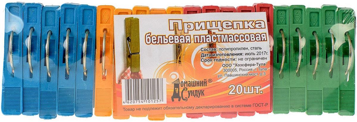 Прищепки для белья Домашний Сундук, 20 шт сундук из перфорированного металла bretty