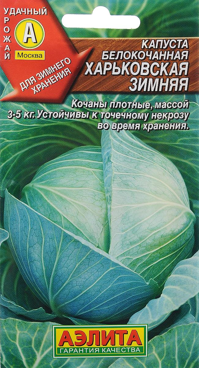 Семена Аэлита Капуста белокочанная. Харьковская зимняя4601729095061Высокоурожайный позднеспелый сорт, позволяет получить до 11 кг/м2 качественной продукции. От всходов до уборки - 150-160 дней. Сорт относительно жаростойкий. Кочаны выравненные, округло-плоские, очень плотные, массой 3-5 кг. Вкус отличный. Один из лучших сортов для зимнего хранения - хранится 6 месяцев, кочаны устойчивы к точечному некрозу. Подходит для квашения.Посев. Выращивают рассадным способом. Очень важно поддерживать температурный режим: днем 15-18°С, ночью 12-14°С. Высадка рассады в грунт в возрасте 35-40 дней, в фазе 5-6 настоящих листьев. Для зимнего хранения кочаны срезают, оставляя более длинную кочерыгу с двумя-тремя покровными листьями. Схема посева 70 х 50 см.Уважаемые клиенты! Обращаем ваше внимание на то, что упаковка может иметь несколько видов дизайна. Поставка осуществляется в зависимости от наличия на складе.