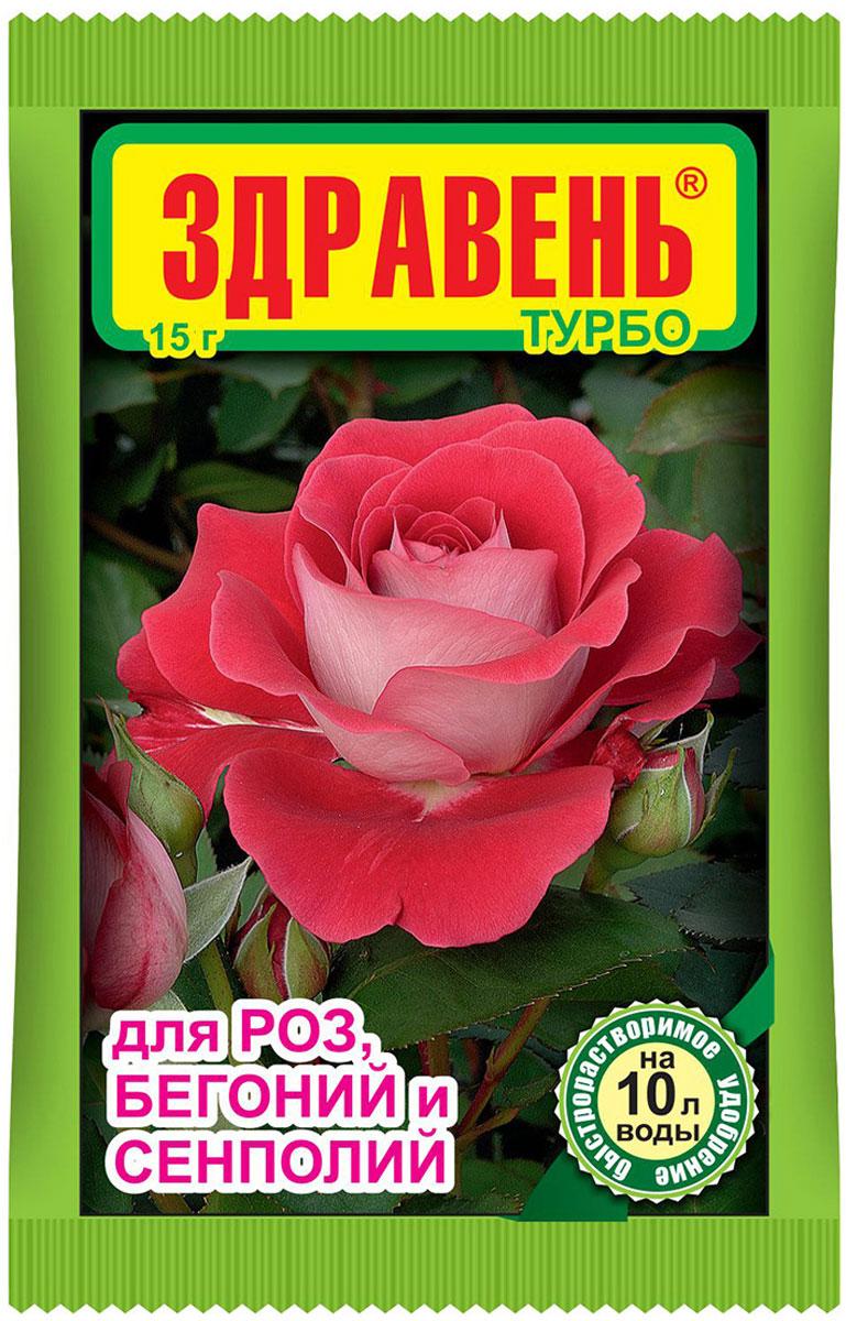 Удобрение Здравень Турбо, для роз, бегоний и сенполий, 15 гbi-vh0035Увеличивает длительность цветения, обеспечивает полноценное питание, увеличивает количество побегов, стимулирует корневую систему.