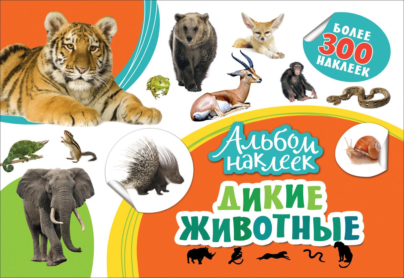 Котятова Н. И. Альбом наклеек. Дикие животные дикие звери
