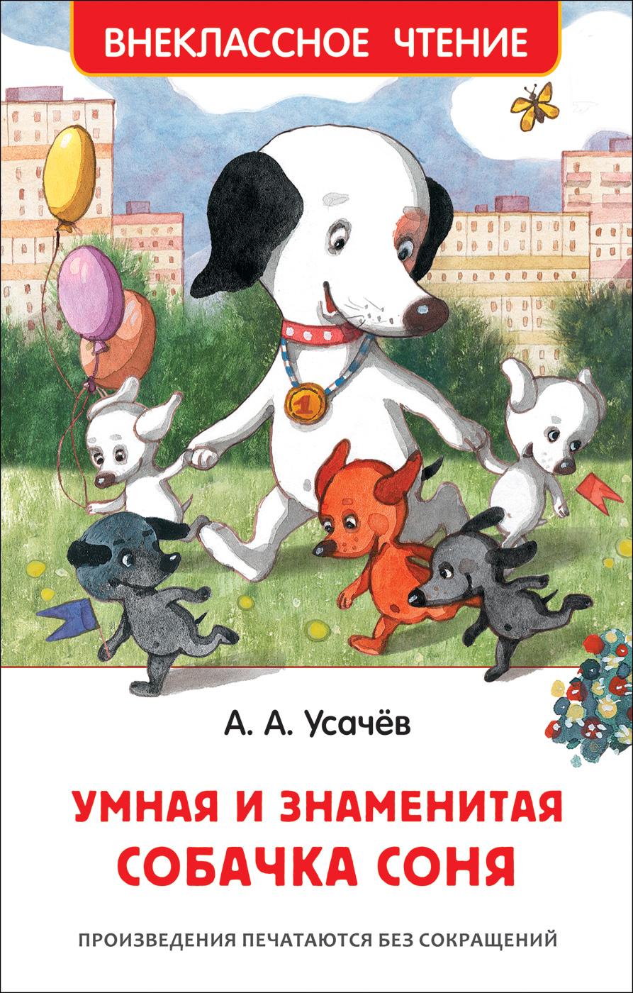 А. А. Усачев Умная и знаменитая собачка Соня