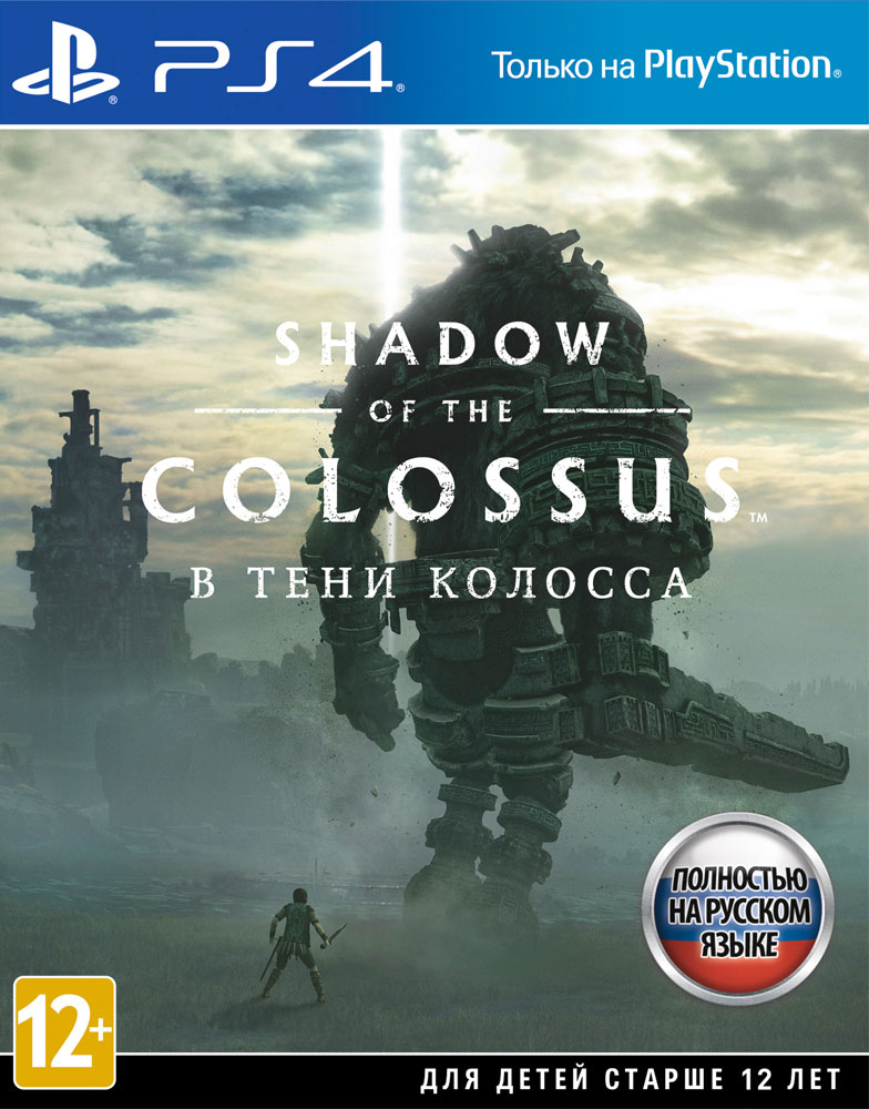 Shadow of the Colossus. В тени колосса (PS4) carnival games ps4