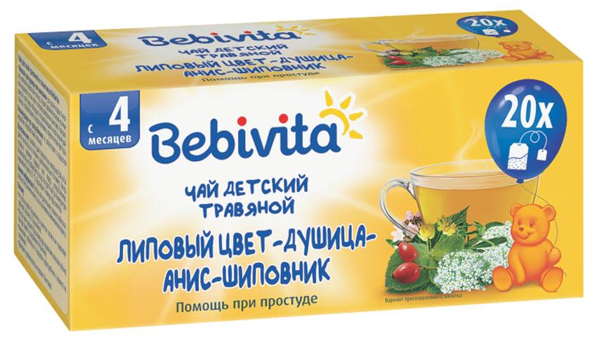 Bebivita Липовый цвет душица анис шиповник чай травяной, с 4 месяцев, 20 г чай hipp детский чай липовый цвет с мелиссой с 4 мес 200 г