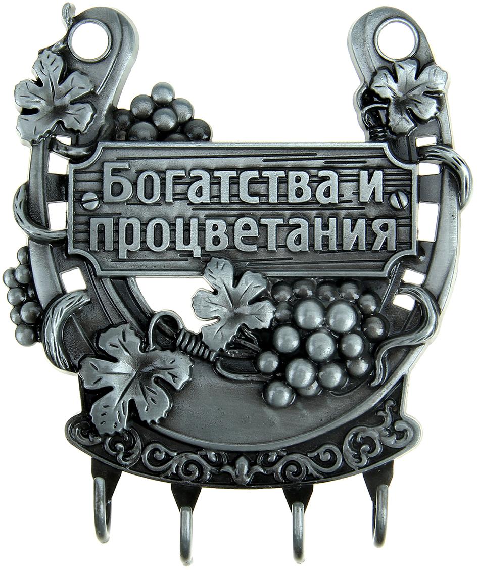 Ключница-подкова Богатства и процветания1010812Ключница-подкова Богатства и процветания станет полезным и очень красивым приобретением для Вашего дома. Прикрепите ее на удобное место в прихожей, и Ваши ключи всегда будут под рукой. Этот сувенир выполнен, как настоящее произведение искусства. Основа сделана из металла под старую бронзу в форме подковы – мощнейшего талисмана, притягивающего удачу. Эксклюзивный дизайн впишется в старинный или роскошный интерьер, а доброе высказывание будет каждый раз вызывать улыбку у домочадцев и удивлять гостей. Ключница комплектуется подарочной упаковкой, располагается на атласной подложке. Преподносится с наилучшими пожеланиями. Станет великолепным подарком на новоселье или любой другой праздник.