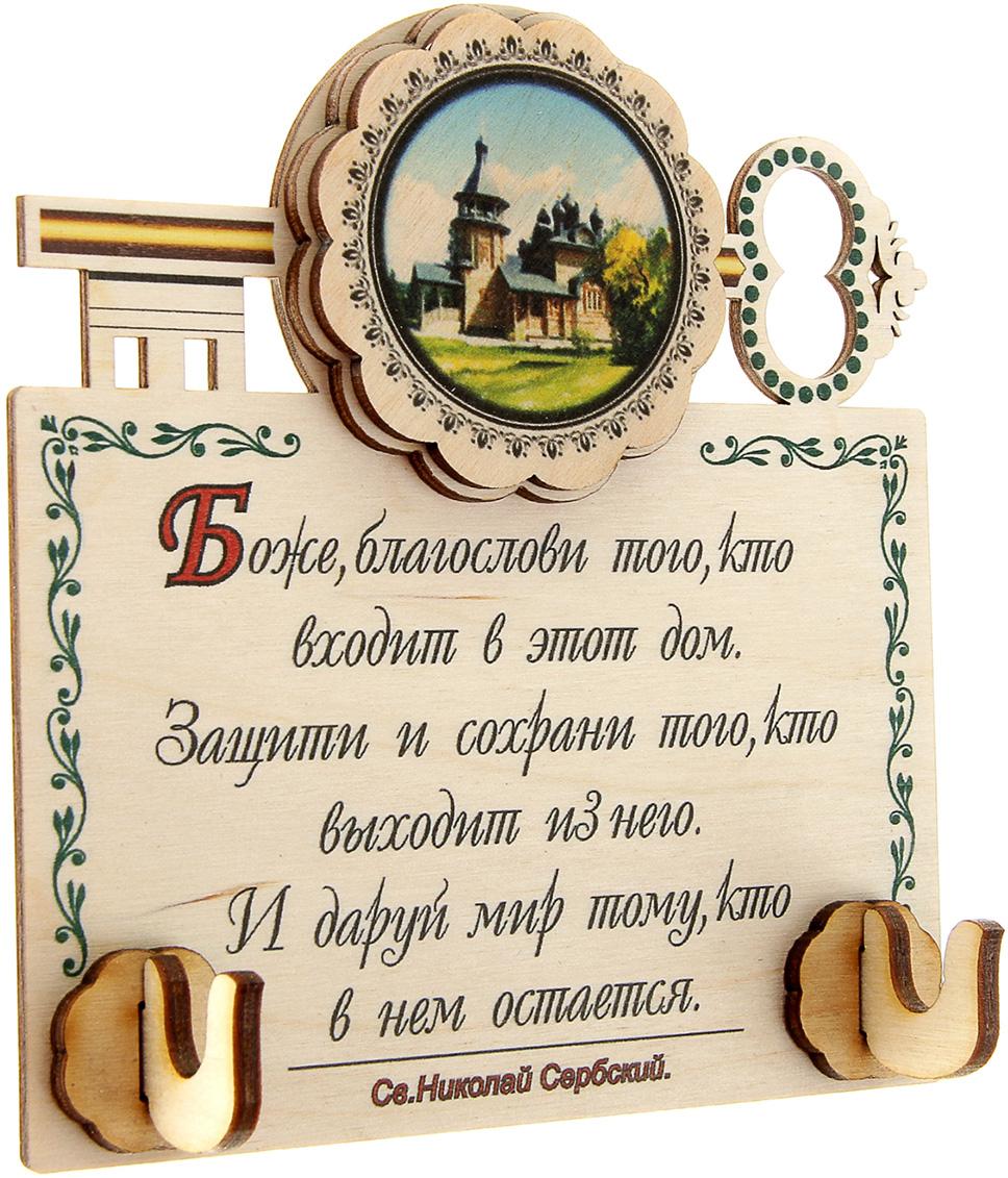 """Сувениры из дерева — хороший презент для родных и близких. Вы можете сделать такой подарок по любому поводу и даже без него. Природная теплота дерева передаст с собой теплоту вашего сердца и выразит самые добрые намерения. Панно с крючками с молитвой """"Святого Николая Сербского"""" не только добавит уют интерьеру, но и станет оберегом для домашнего очага. Дом с таким хранителем надёжно защищён от неудач и напастей."""