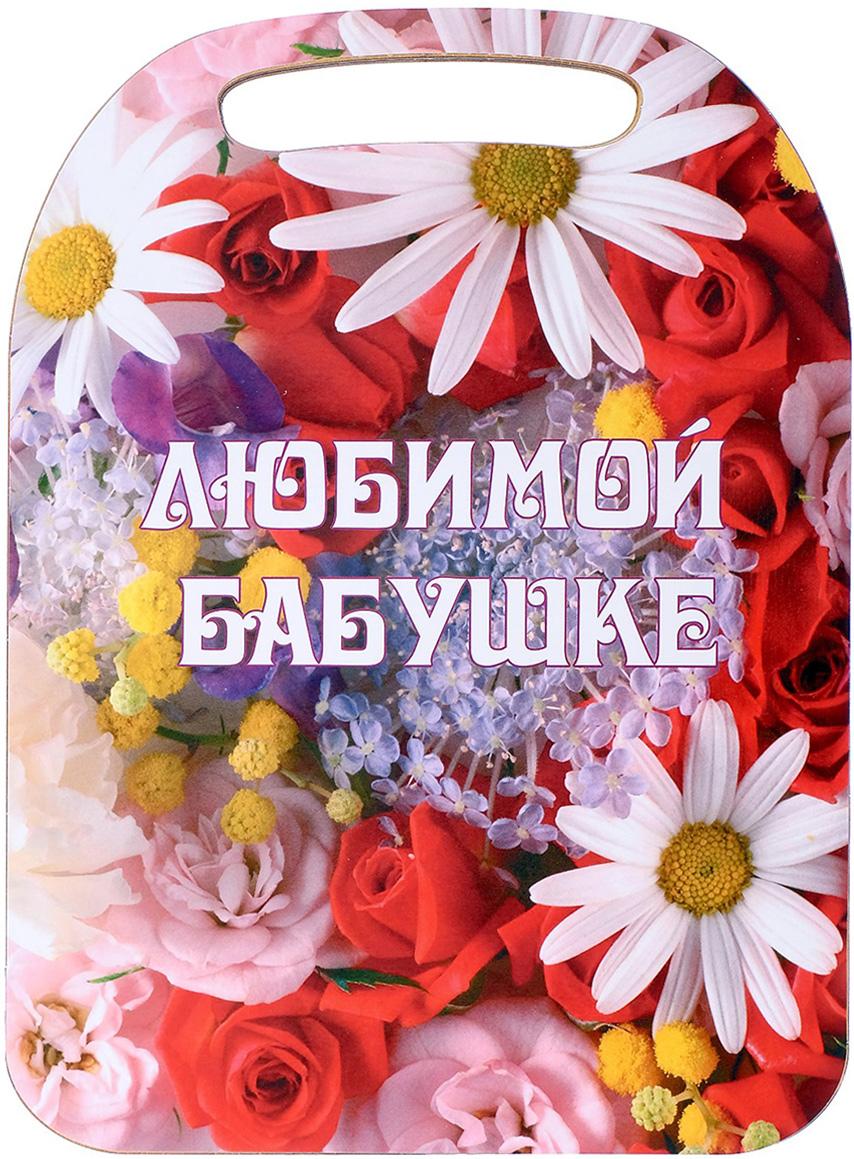 Доска разделочная Avanti-stile Любимой бабушке, цвет: белый, красный, розовый, 29 x 21 x 0,6 см3026256От качества посуды зависит не только вкус еды, но и здоровье человека. Товар, соответствующий российским стандартам качества. Любой хозяйке будет приятно держать его в руках. С нашей посудой и кухонной утварью приготовление еды и сервировка стола превратятся в настоящий праздник.