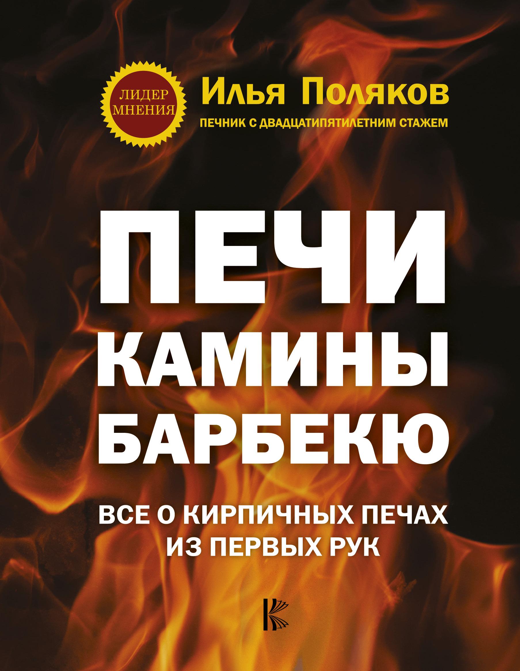 Илья Поляков Печи, камины, барбекю