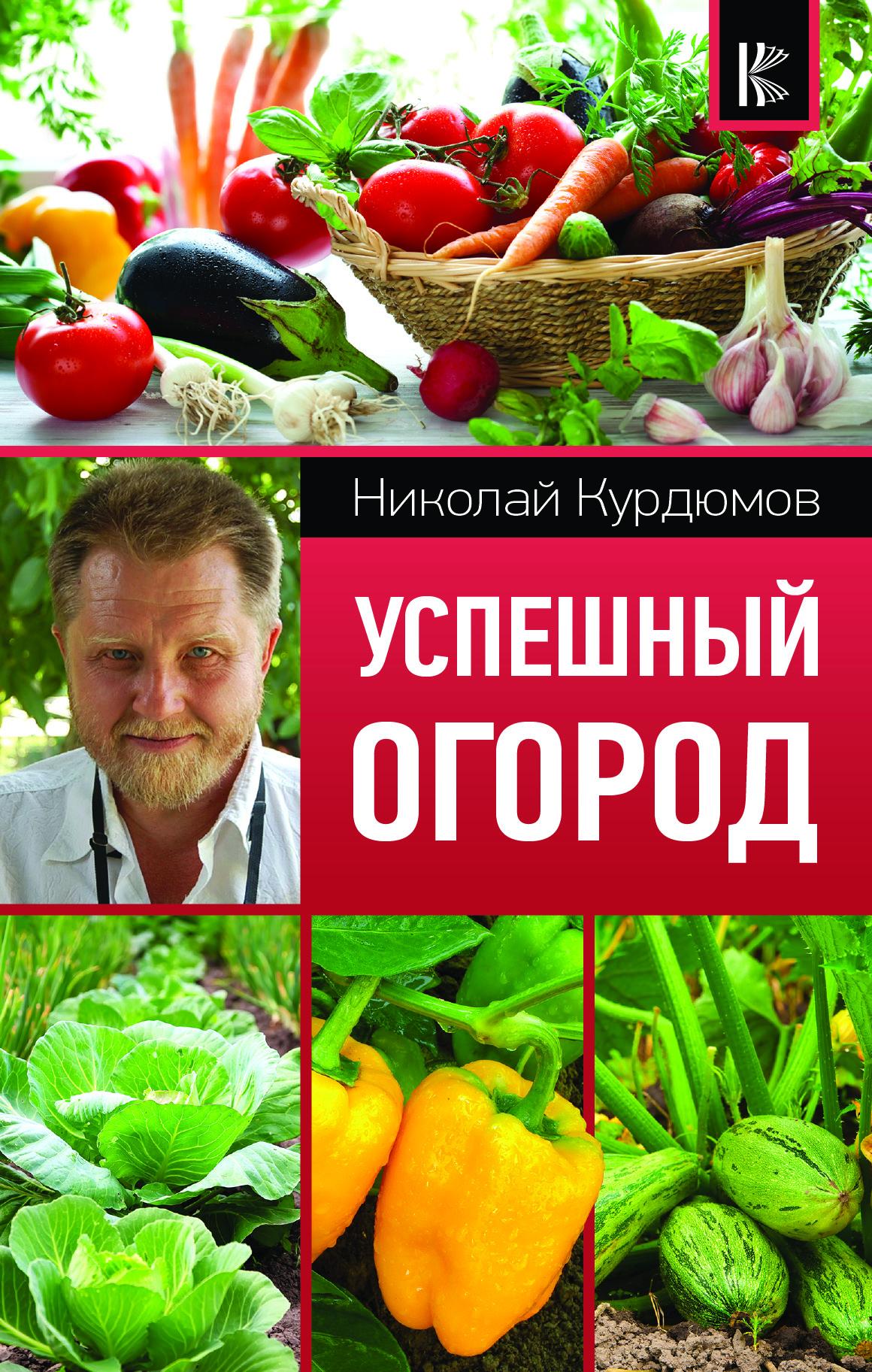 Николай Курдюмов Успешный огород наш огород