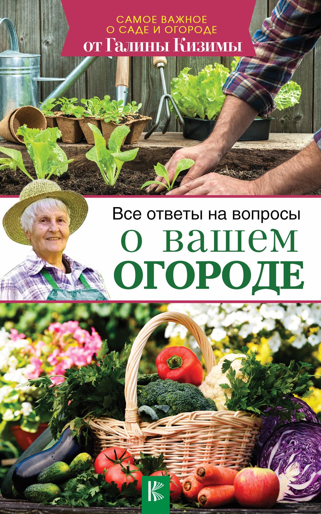купить Галина Кизима Все ответы на вопросы о вашем огороде по цене 60 рублей
