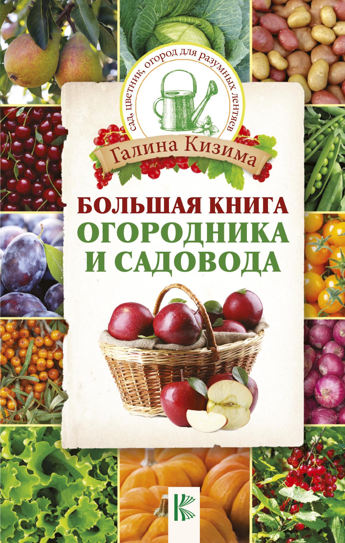 Галина Кизима Большая книга огородника и садовода
