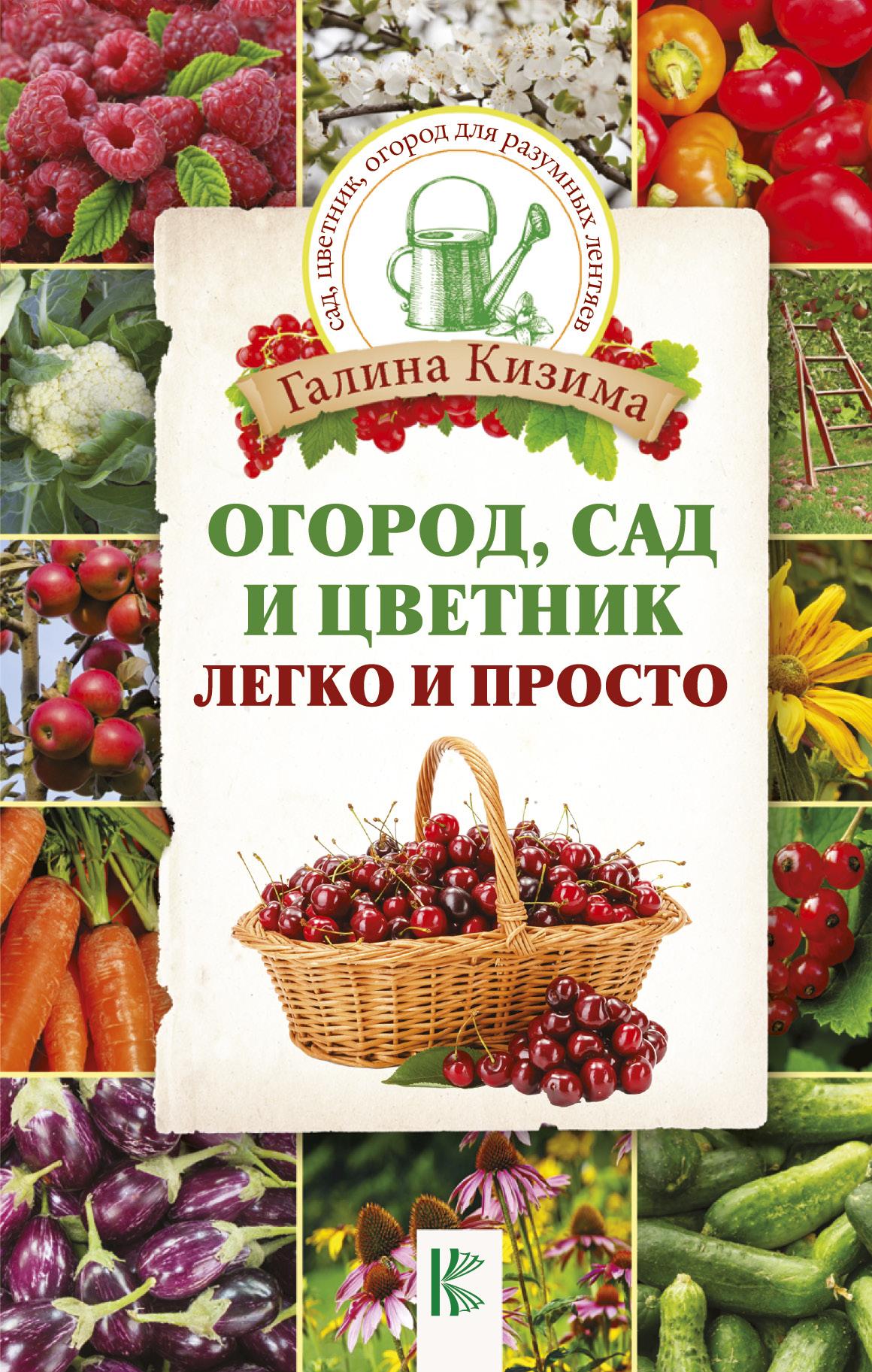 Кизима Галина Александровна Огород, сад и цветник легко и просто