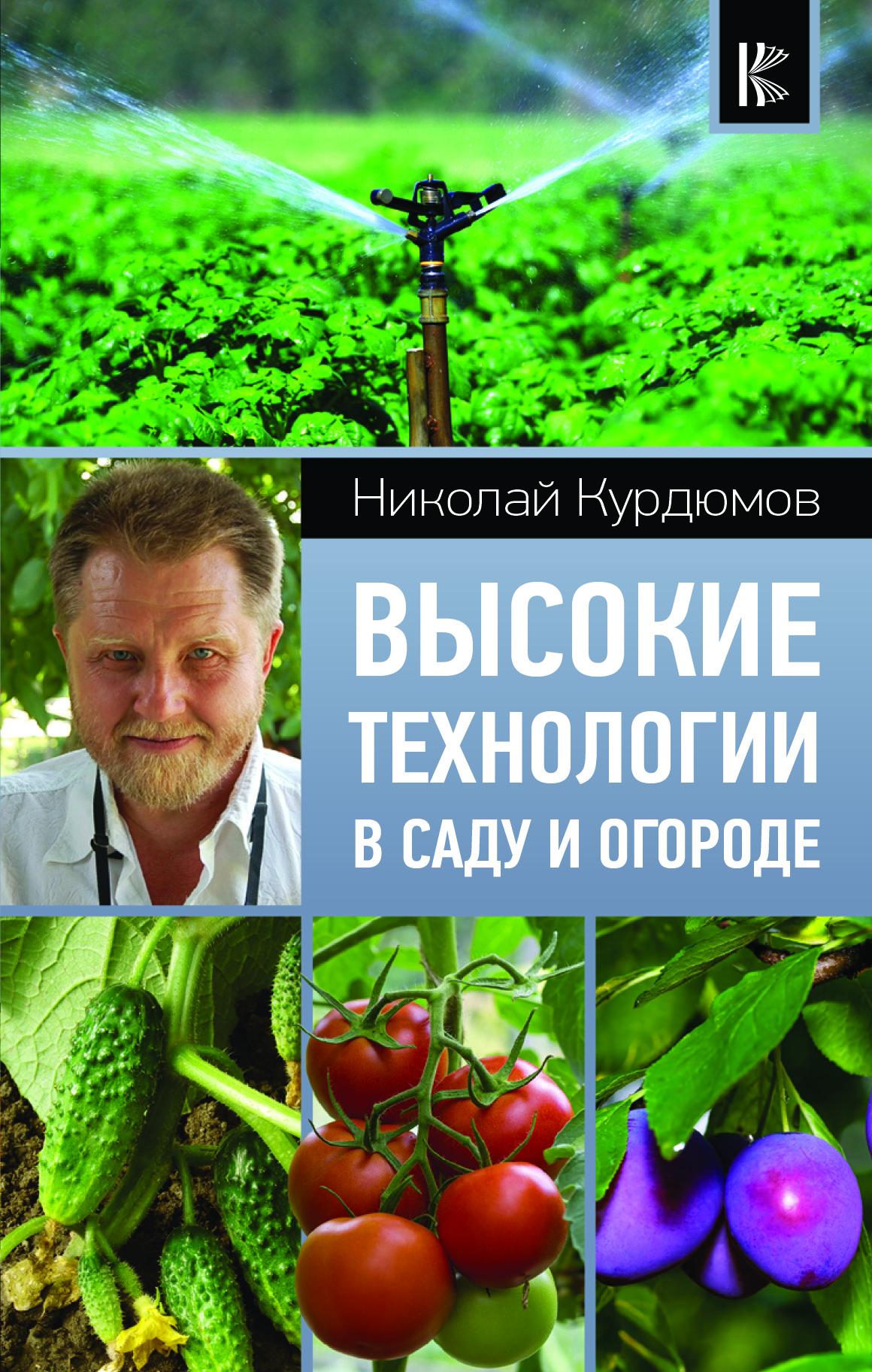 Николай Курдюмов Высокие технологии в саду и огороде уход за растениями