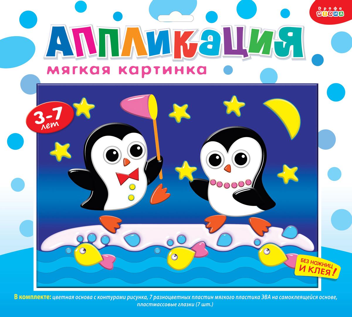Дрофа-Медиа Набор для изготовления аппликации Мягкая картинка Пингвинята