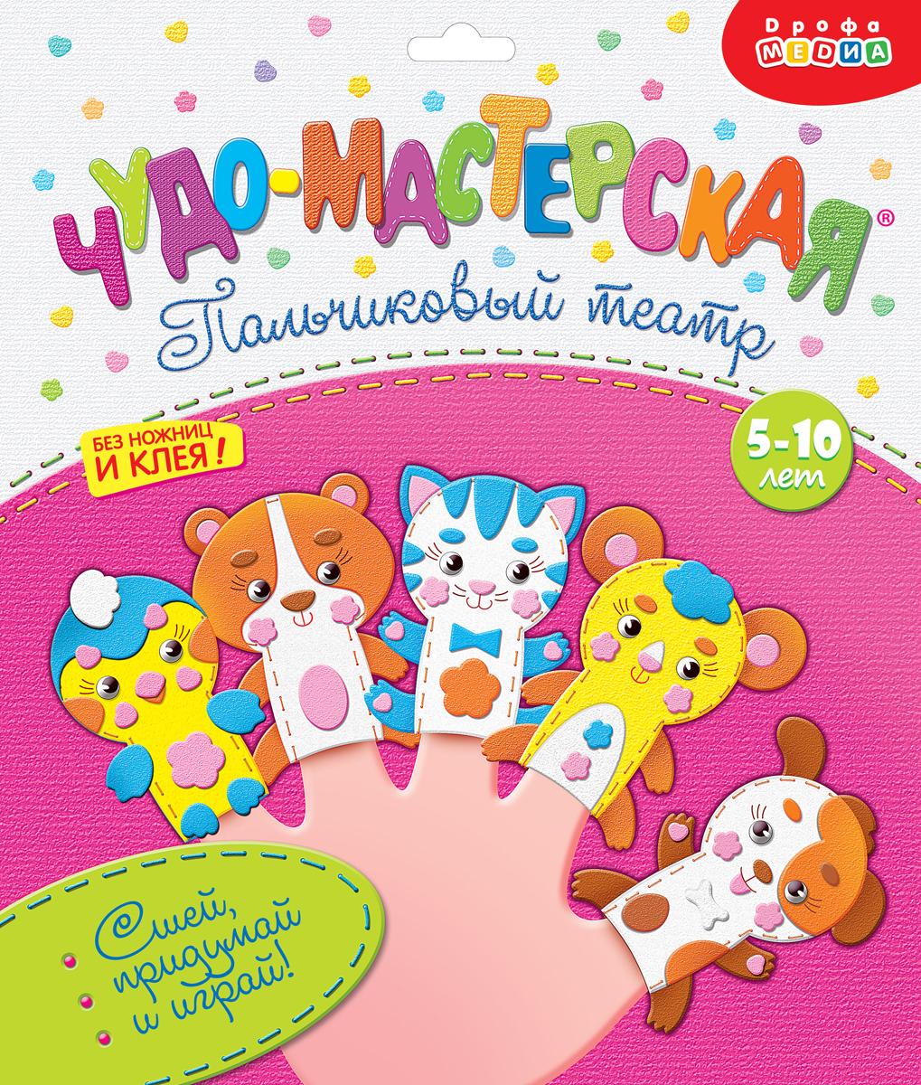 Дрофа-Медиа Набор для изготовления игрушек Пальчиковый театр Домашние животные hong kong popular industrial sandwich toaster price