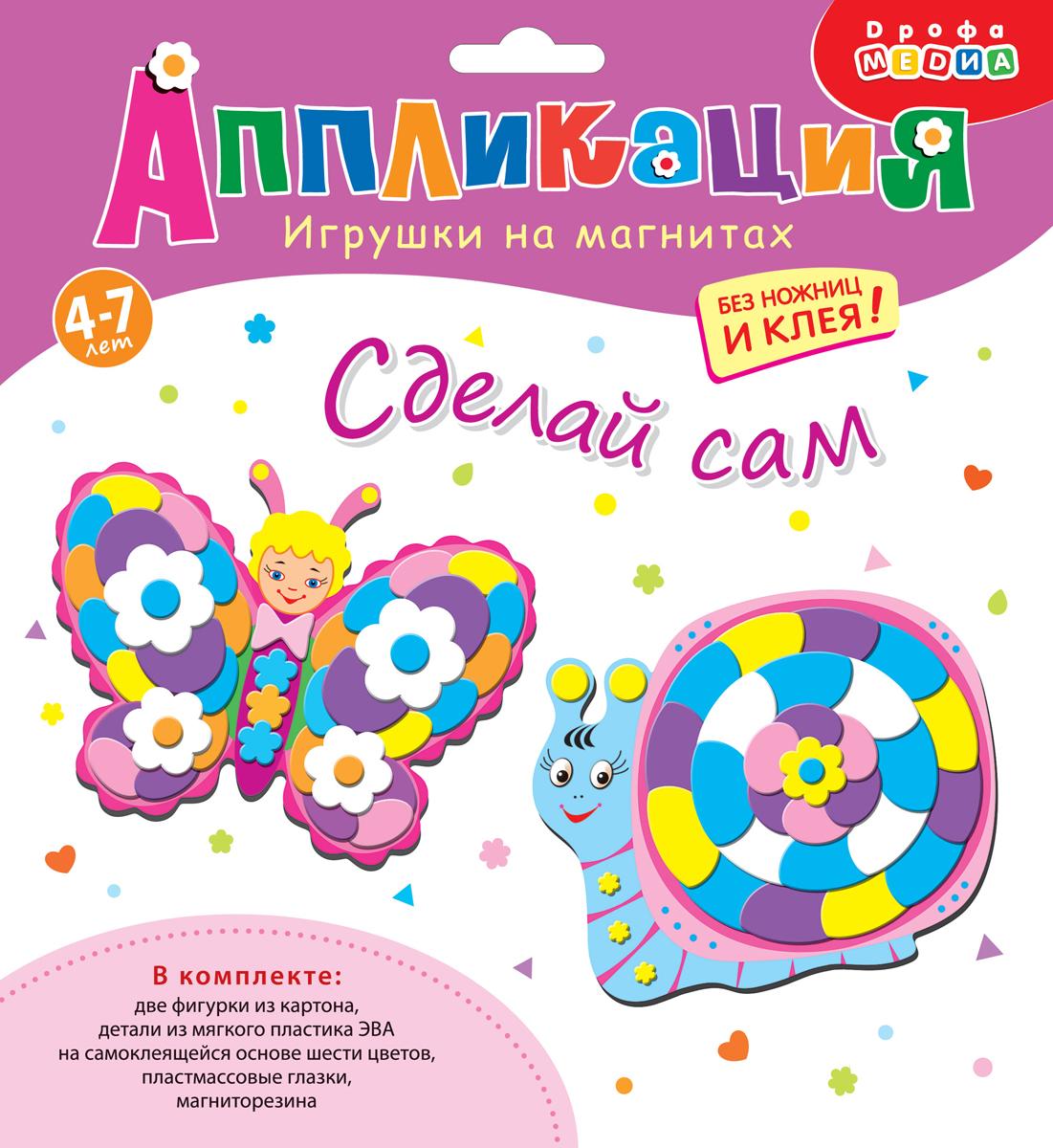 Дрофа-Медиа Набор для изготовления игрушек на магнитах Бабочка Улитка
